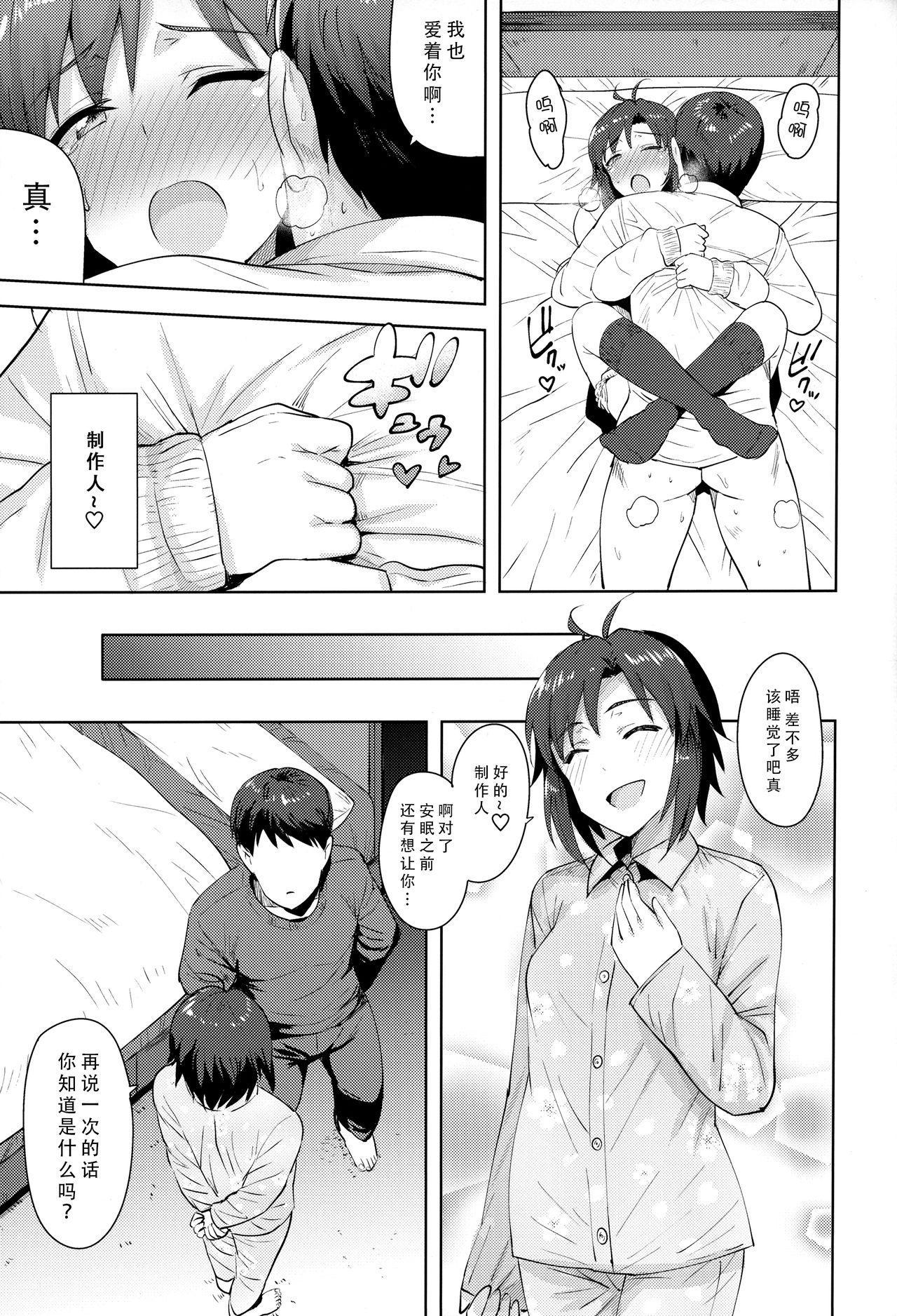 Makoto to Seifuku 32