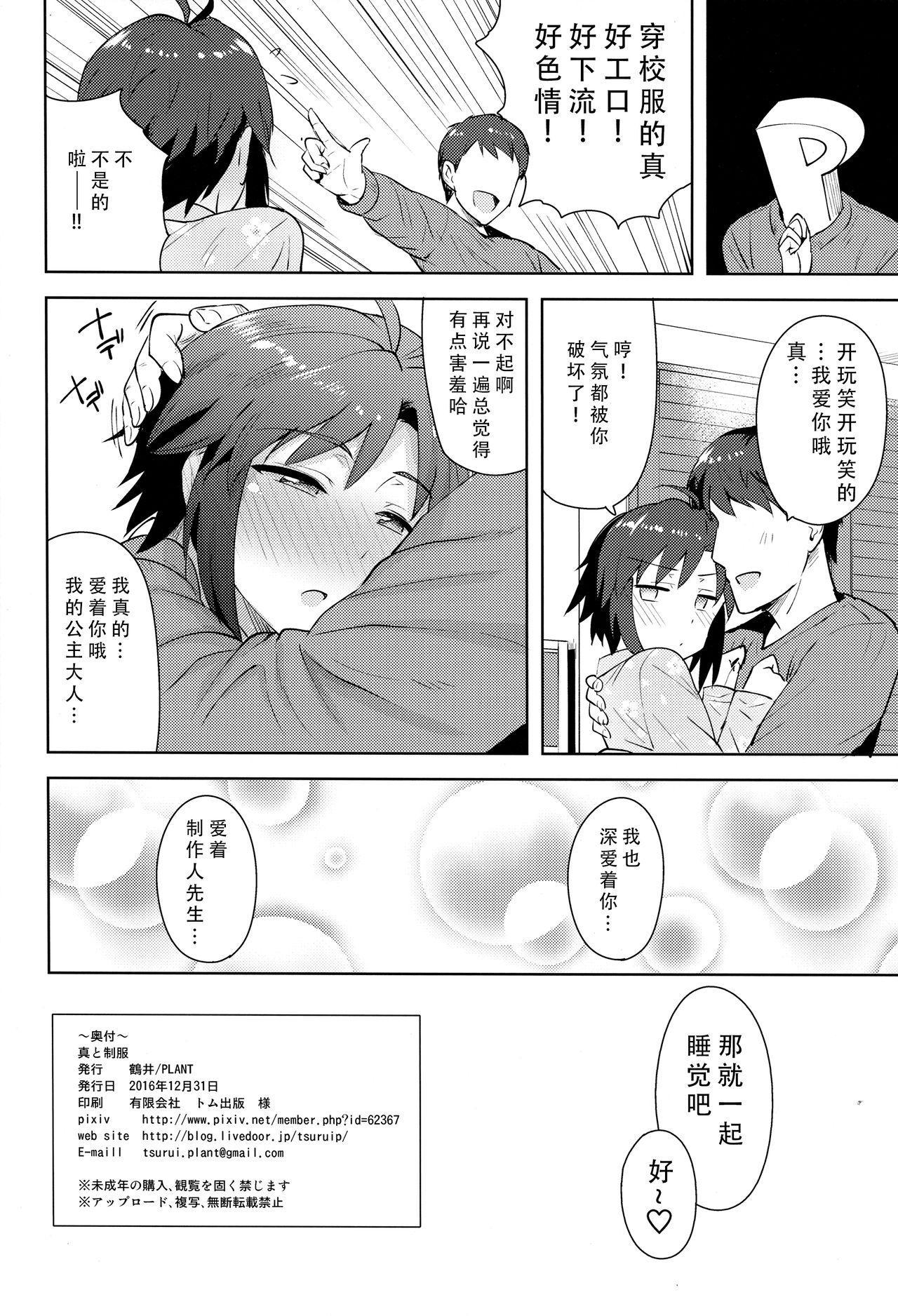 Makoto to Seifuku 33