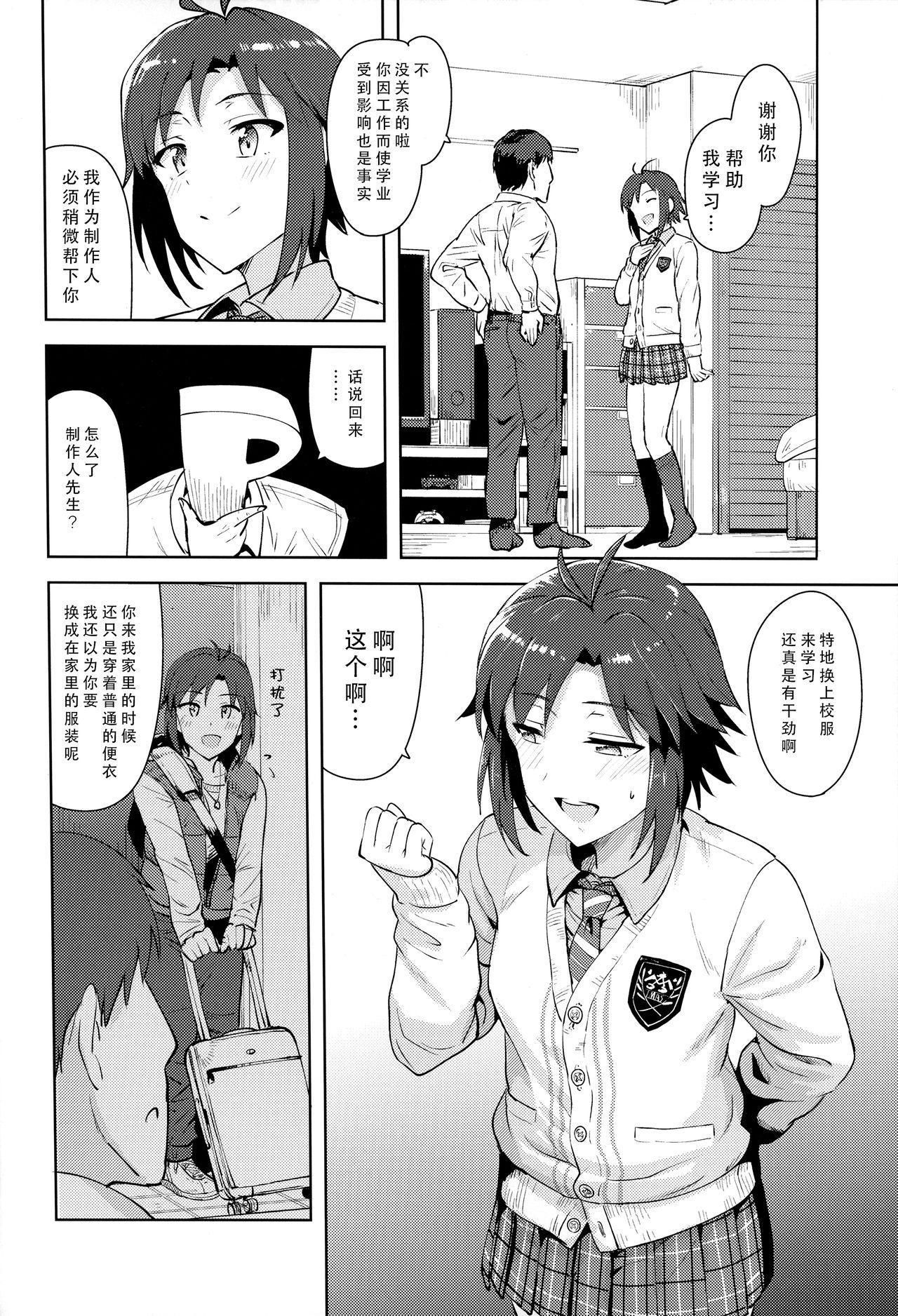 Makoto to Seifuku 3