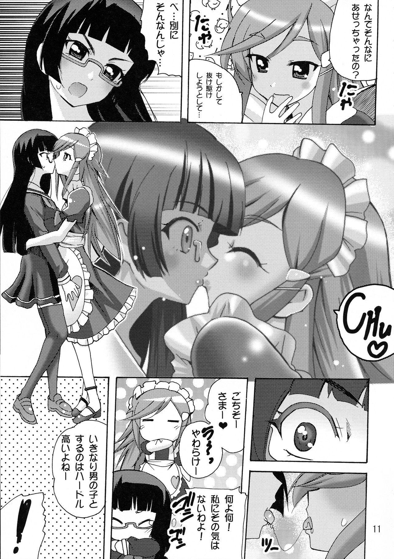 Koisuru Uchuu Kaizoku Musume 10