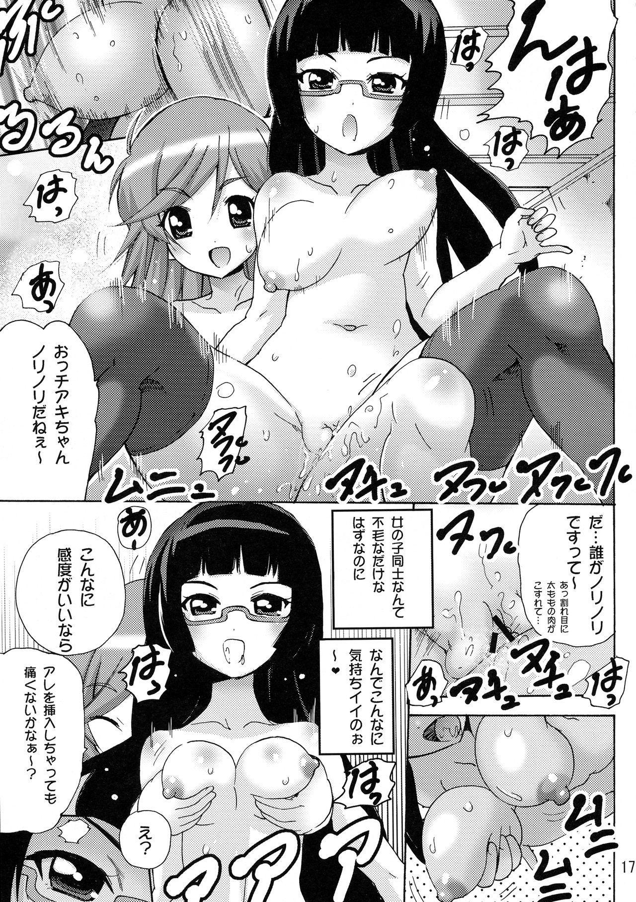Koisuru Uchuu Kaizoku Musume 16