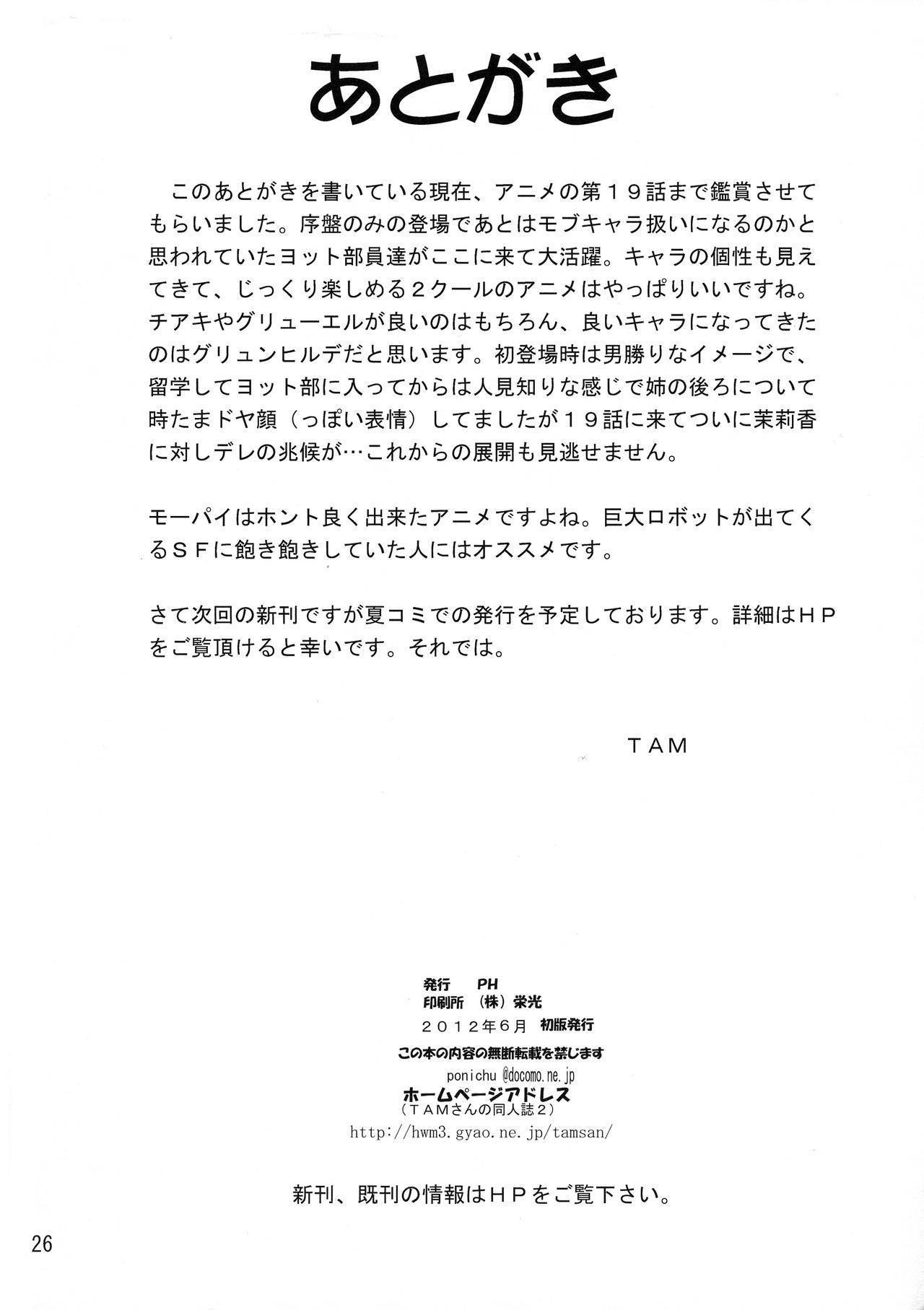 Koisuru Uchuu Kaizoku Musume 25