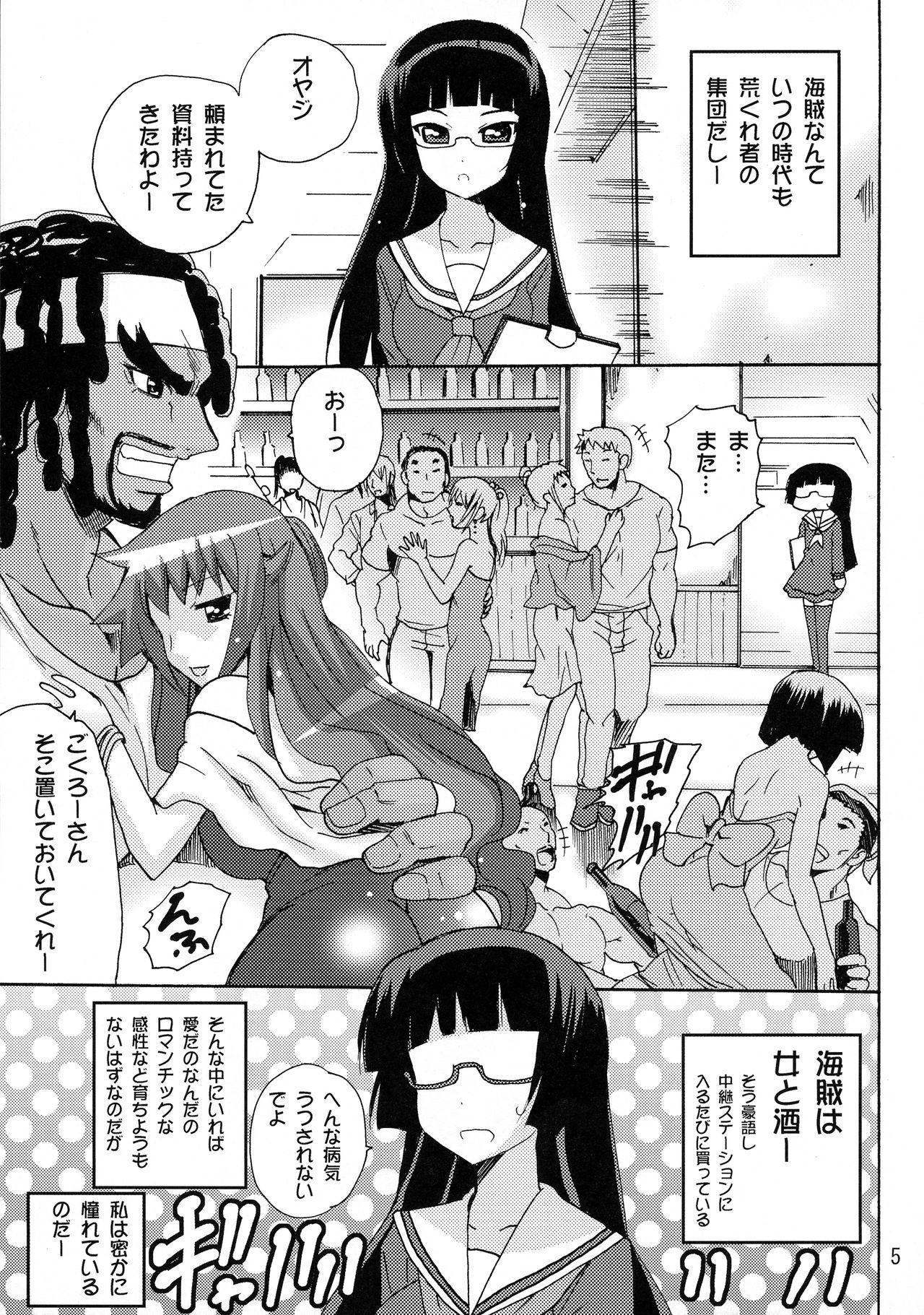 Koisuru Uchuu Kaizoku Musume 4