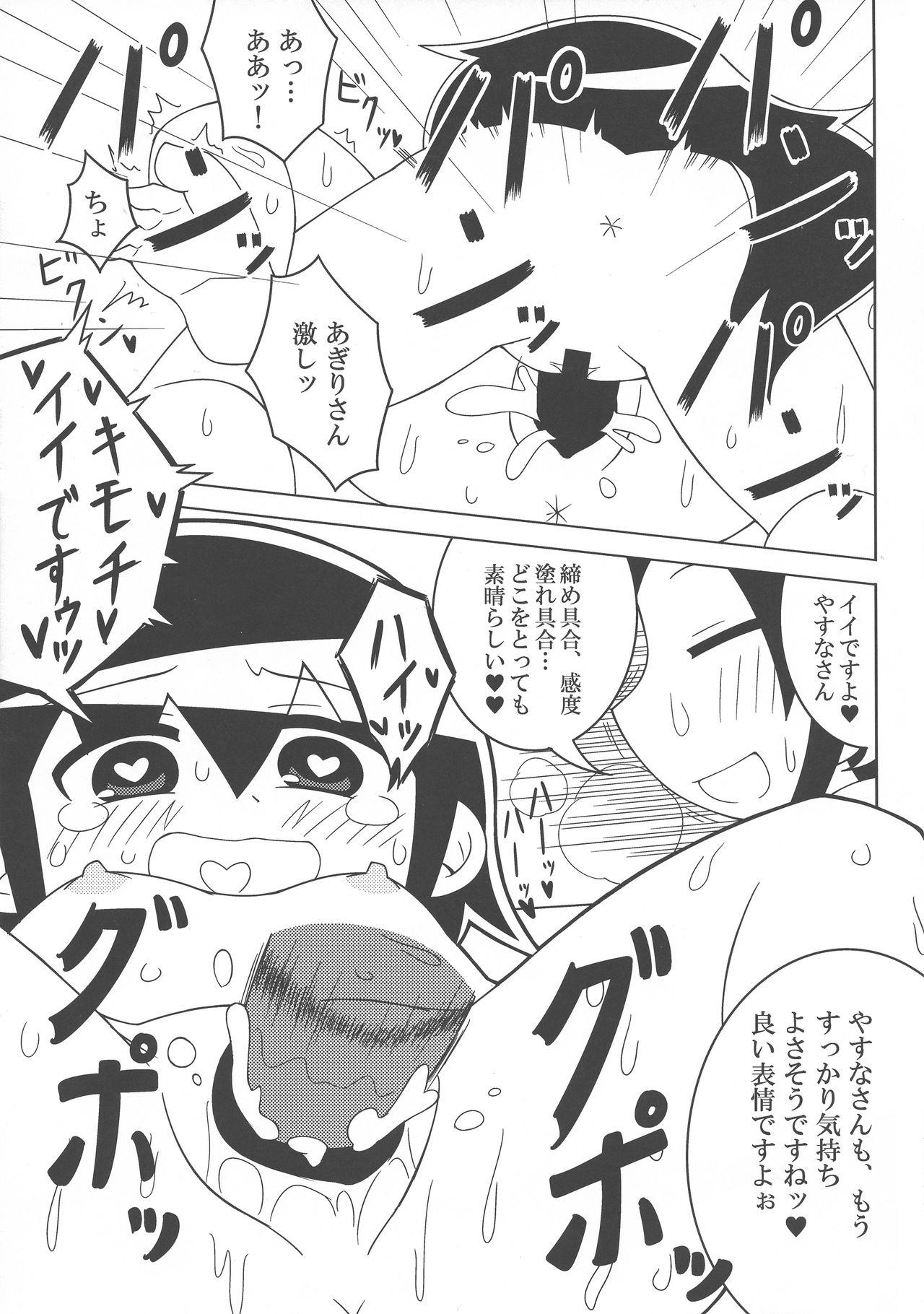 Kill Me DoSuke-Baby 28