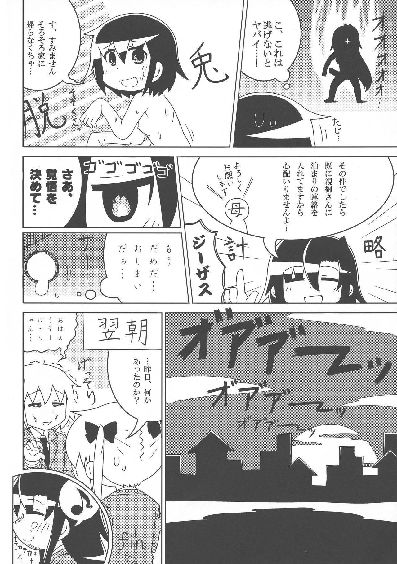Kill Me DoSuke-Baby 31