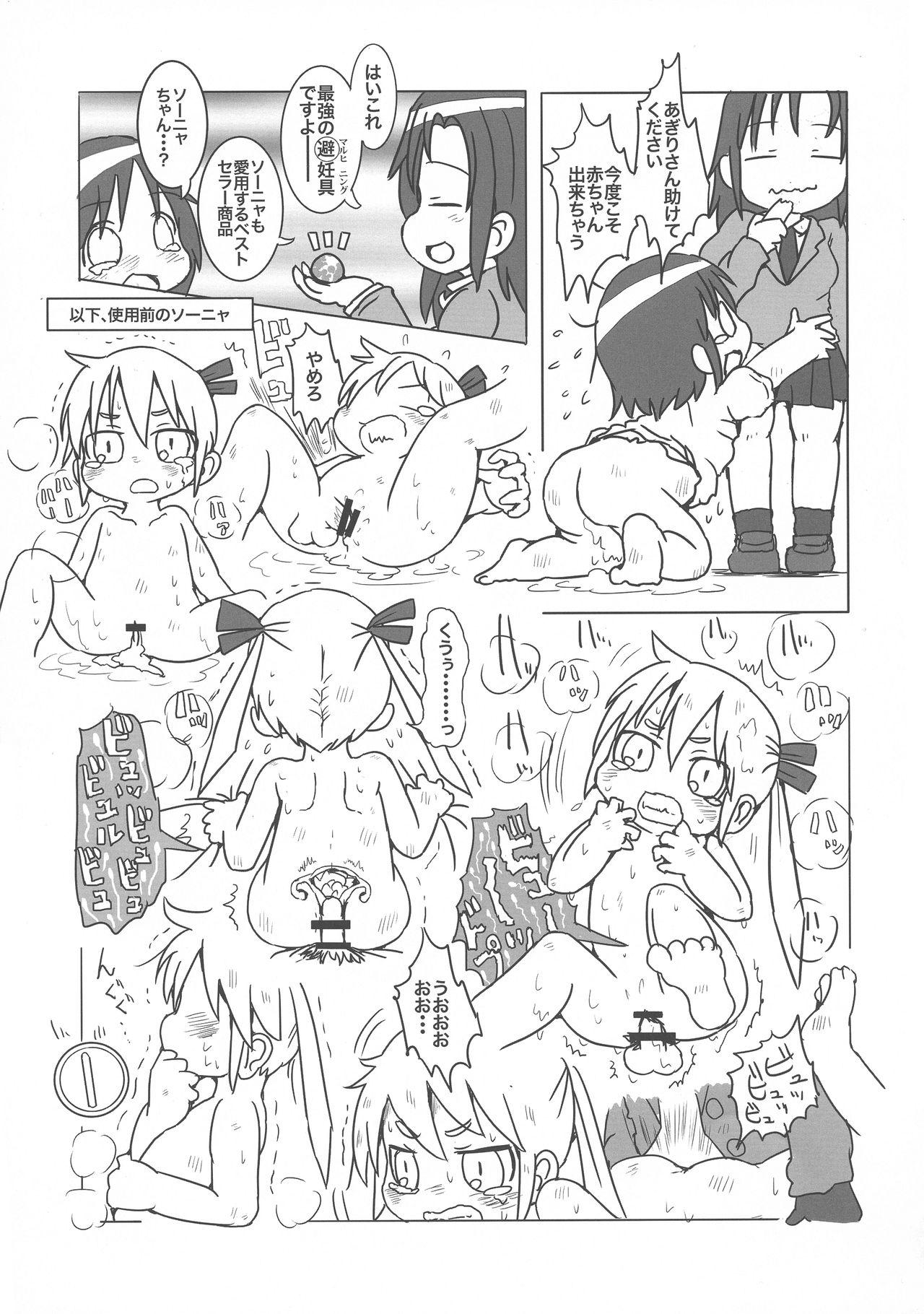 Kill Me DoSuke-Baby 40