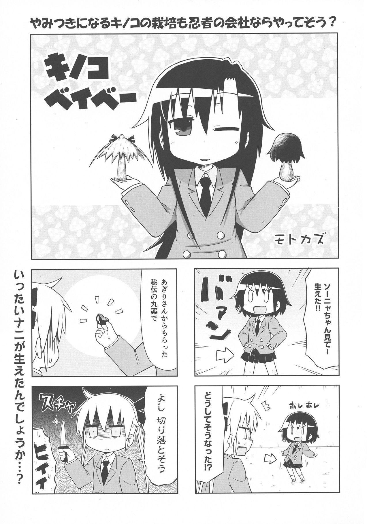 Kill Me DoSuke-Baby 42