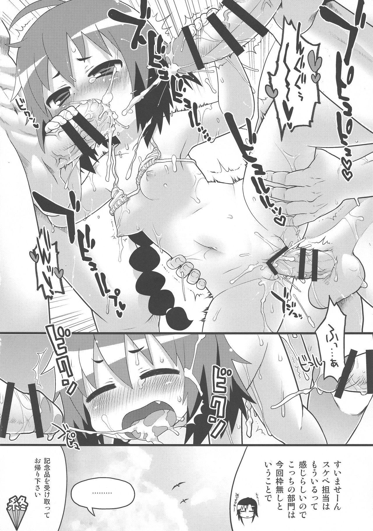 Kill Me DoSuke-Baby 53