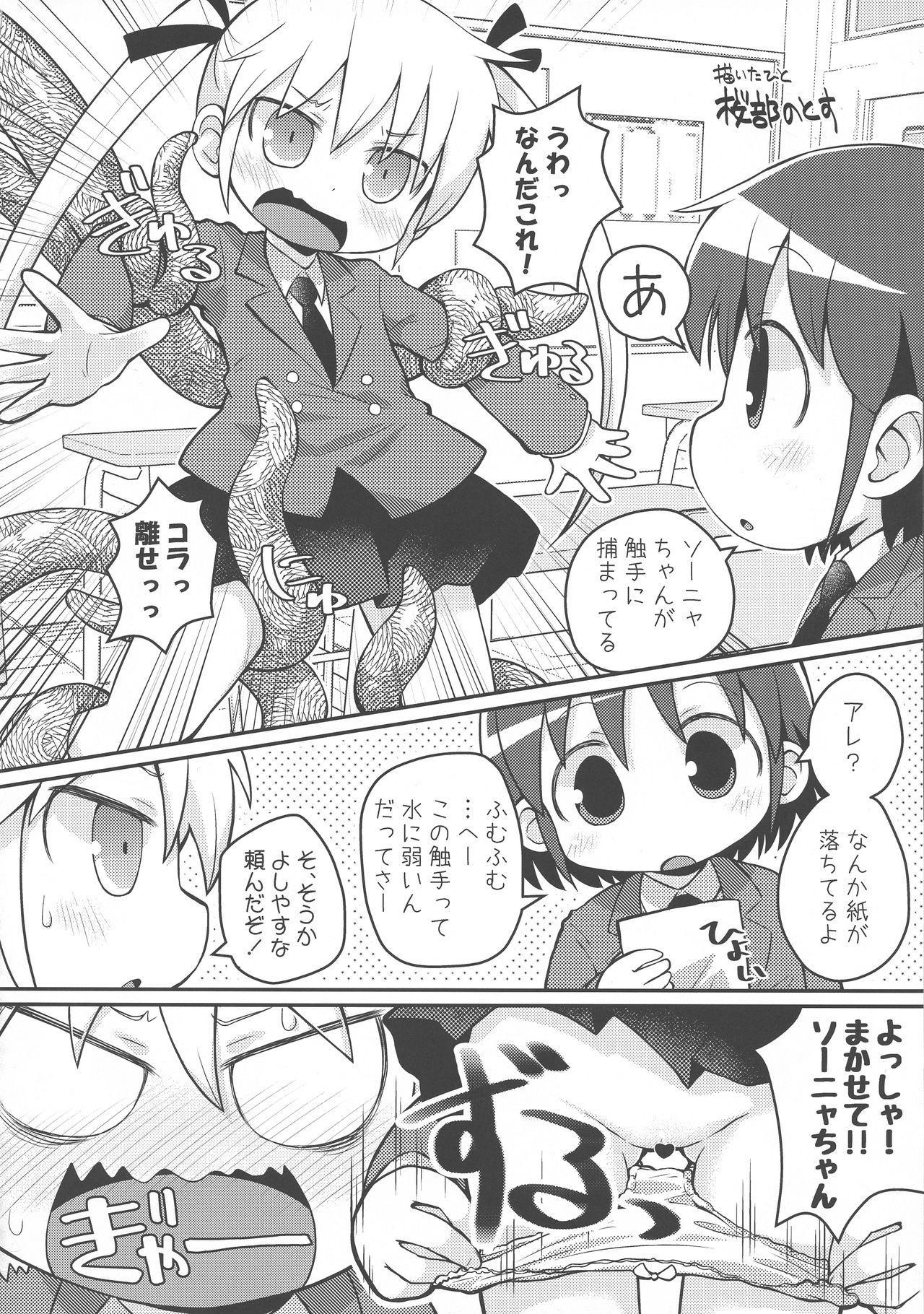 Kill Me DoSuke-Baby 75