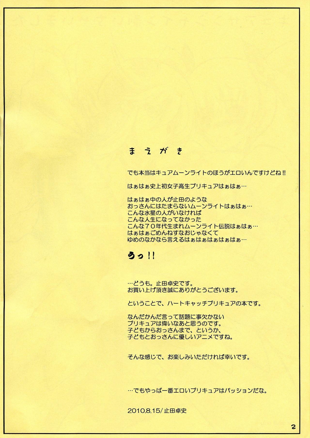 Cure Sunshine Muicha imashita 1