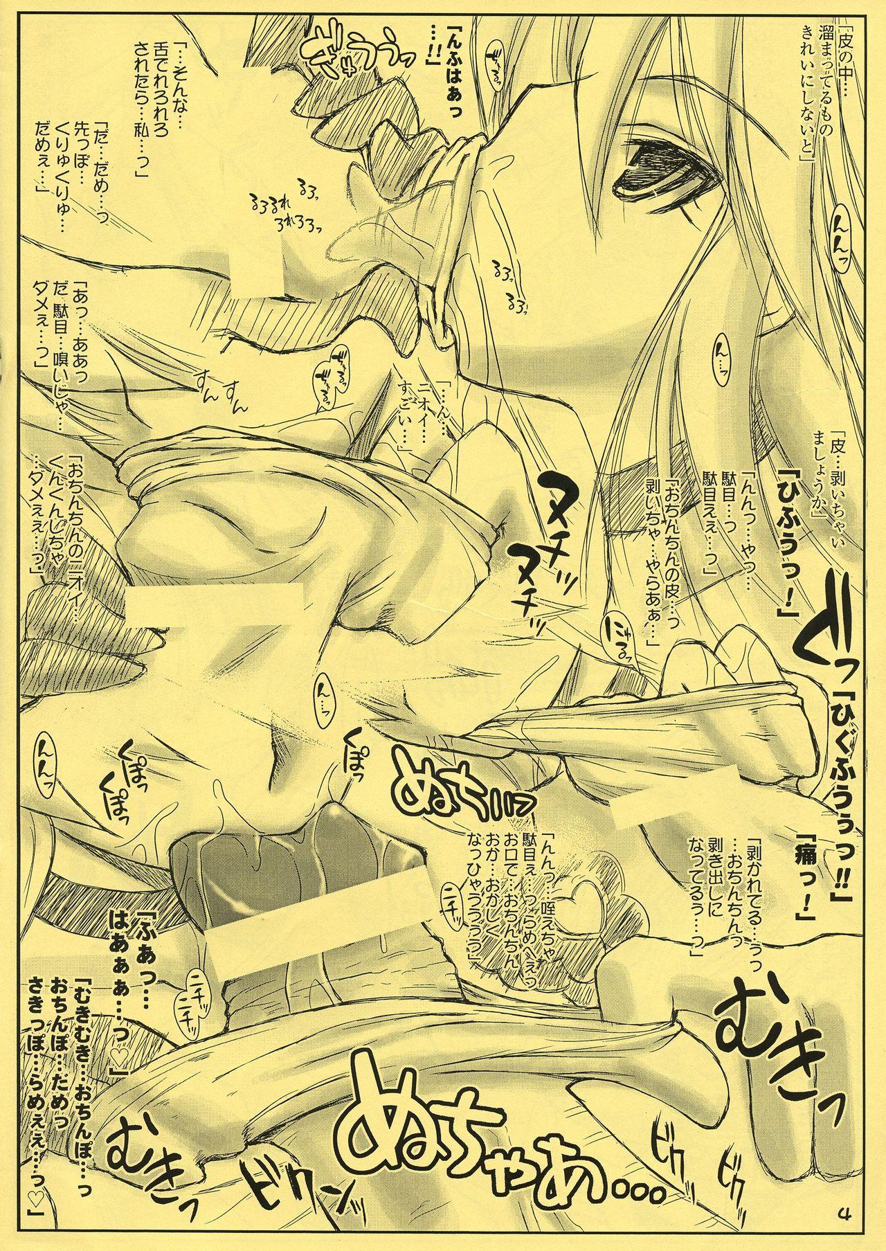 Cure Sunshine Muicha imashita 3
