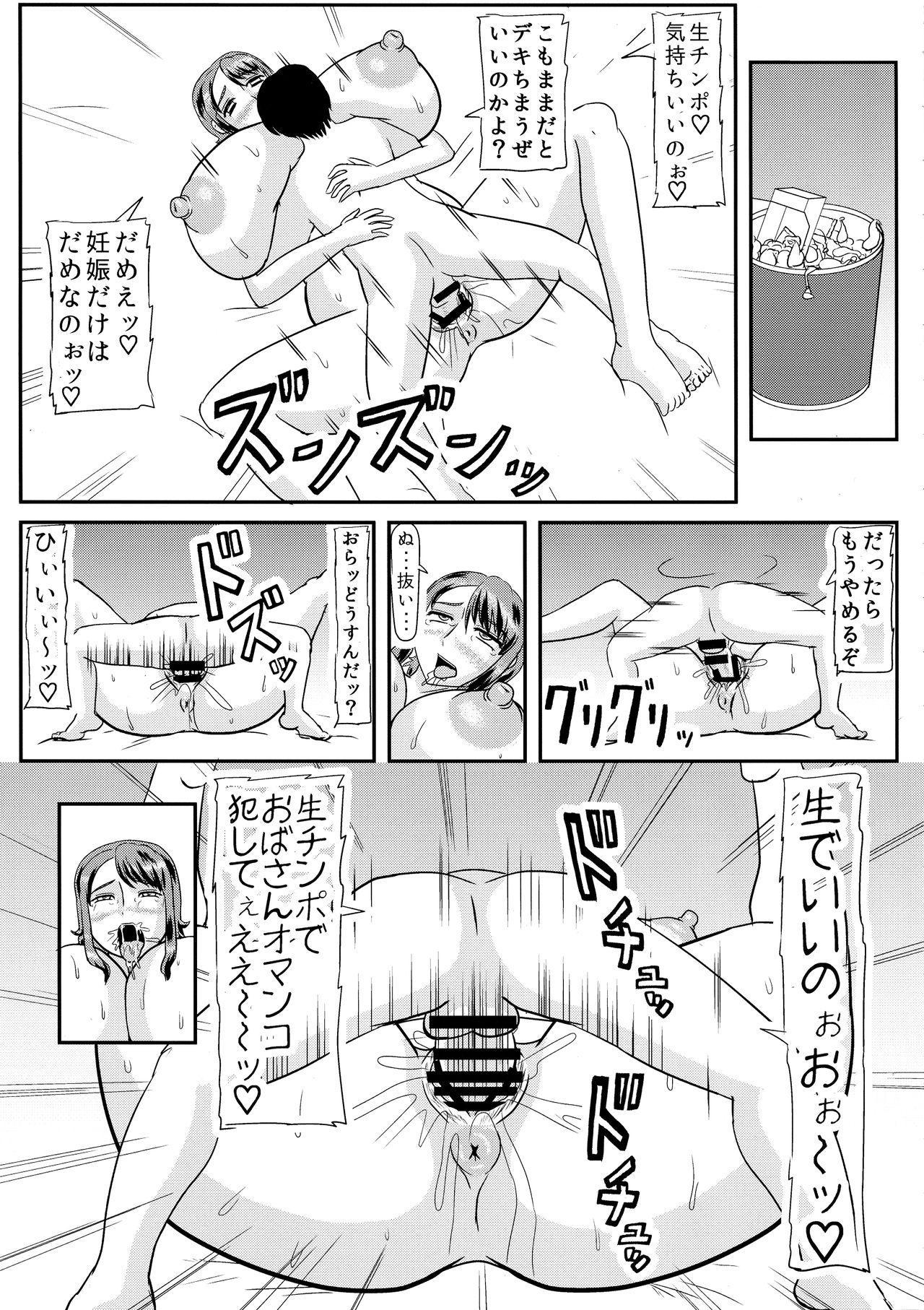 Omae no Kaa-chan no Ana Moratta Kara 12