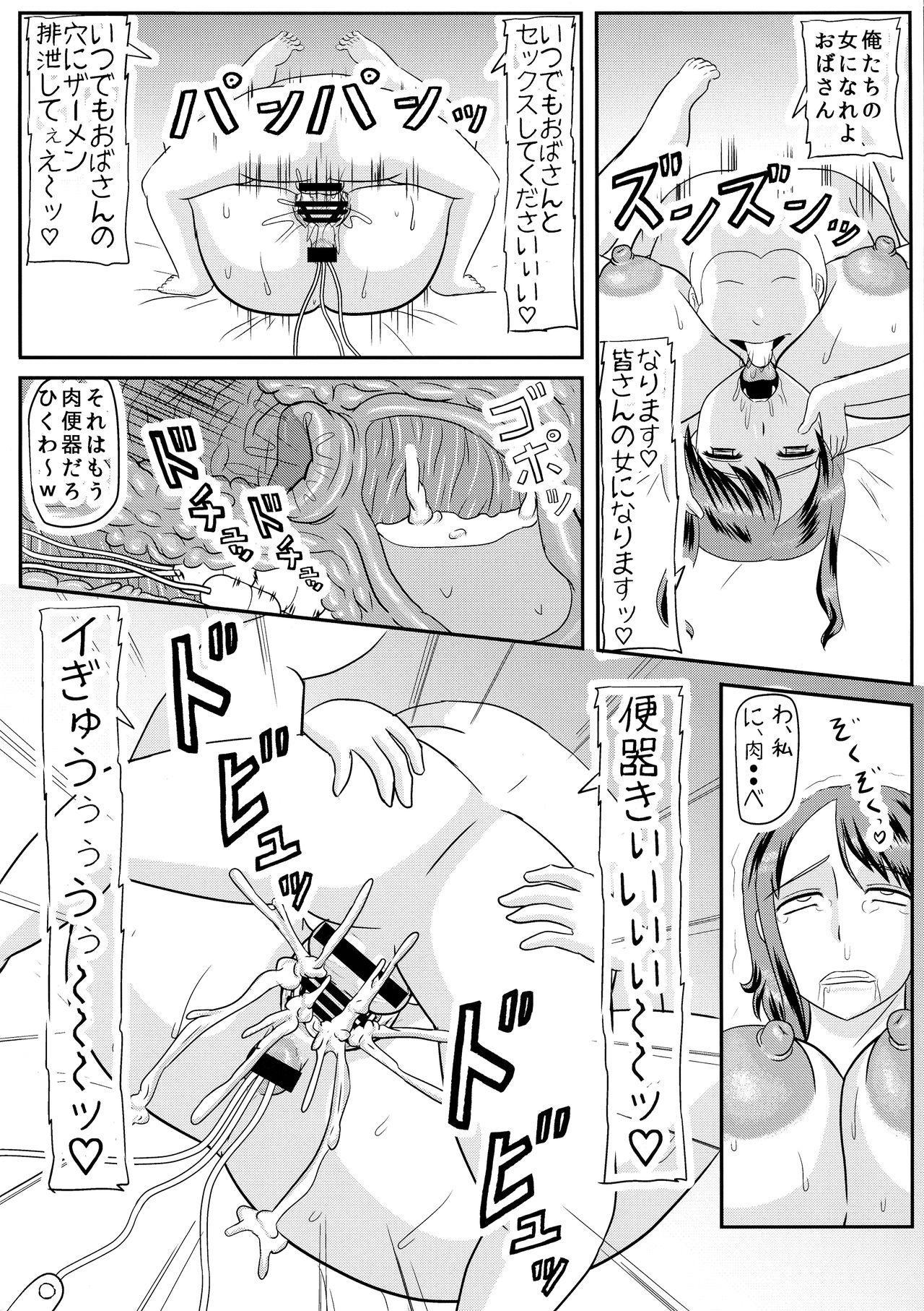 Omae no Kaa-chan no Ana Moratta Kara 15