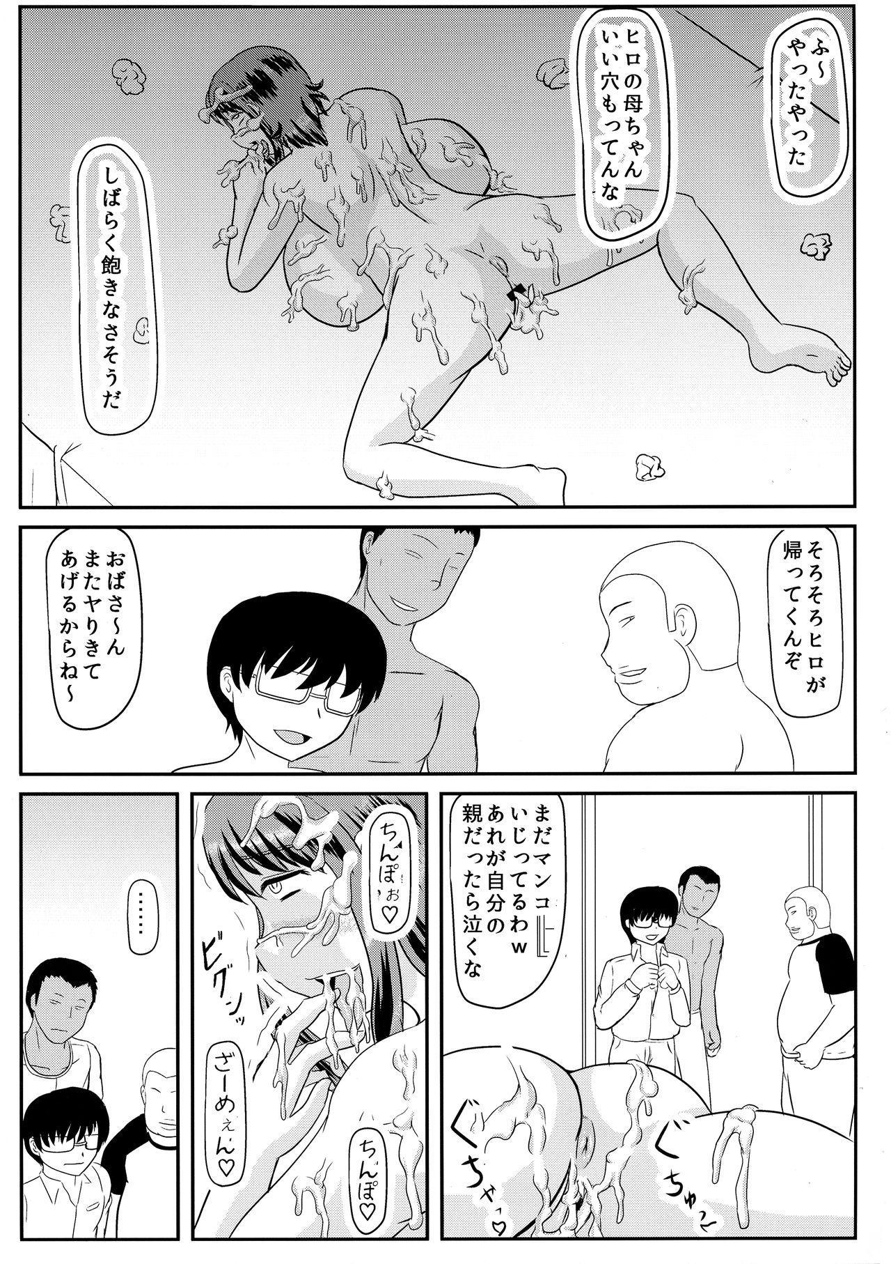 Omae no Kaa-chan no Ana Moratta Kara 16