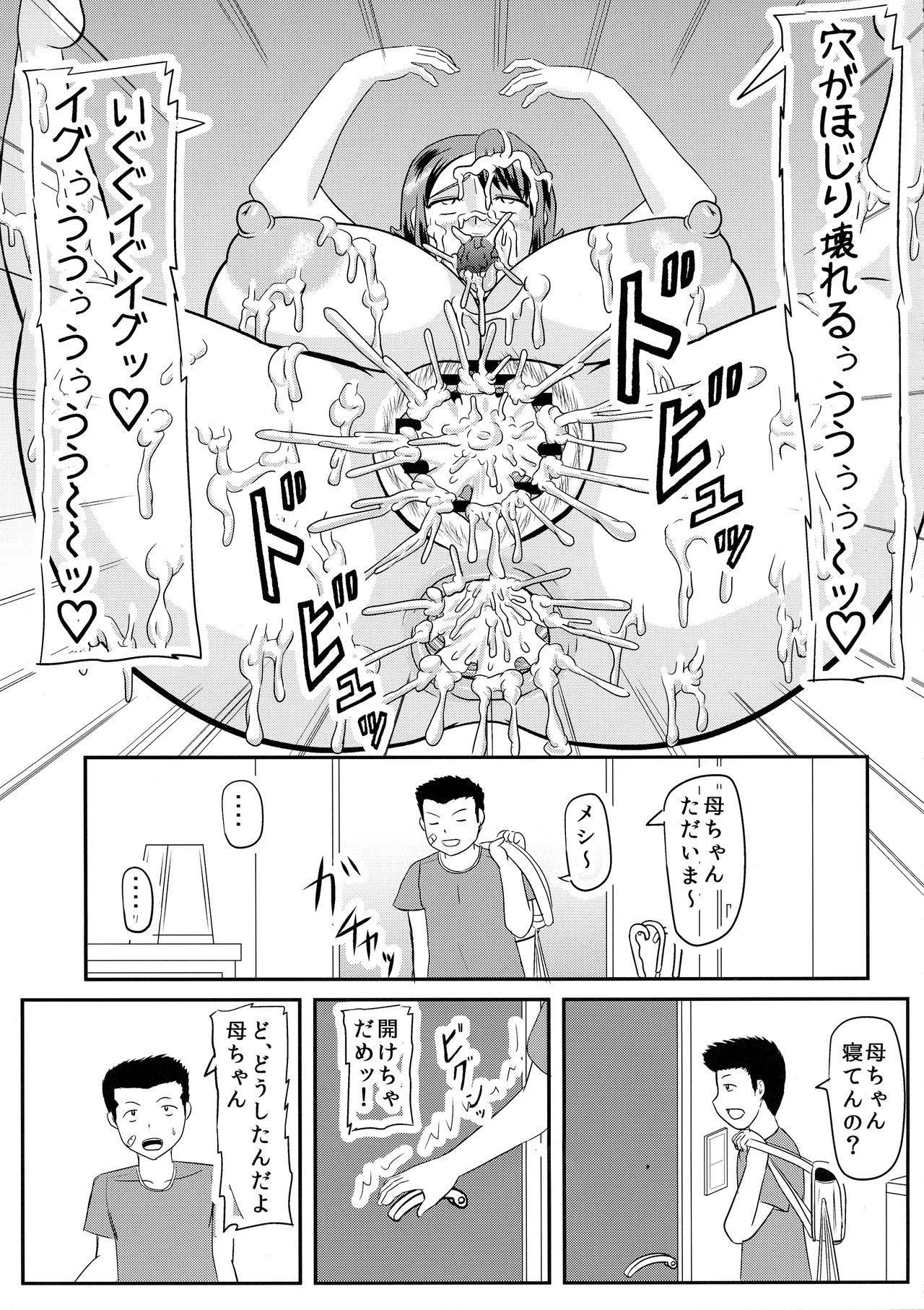 Omae no Kaa-chan no Ana Moratta Kara 18