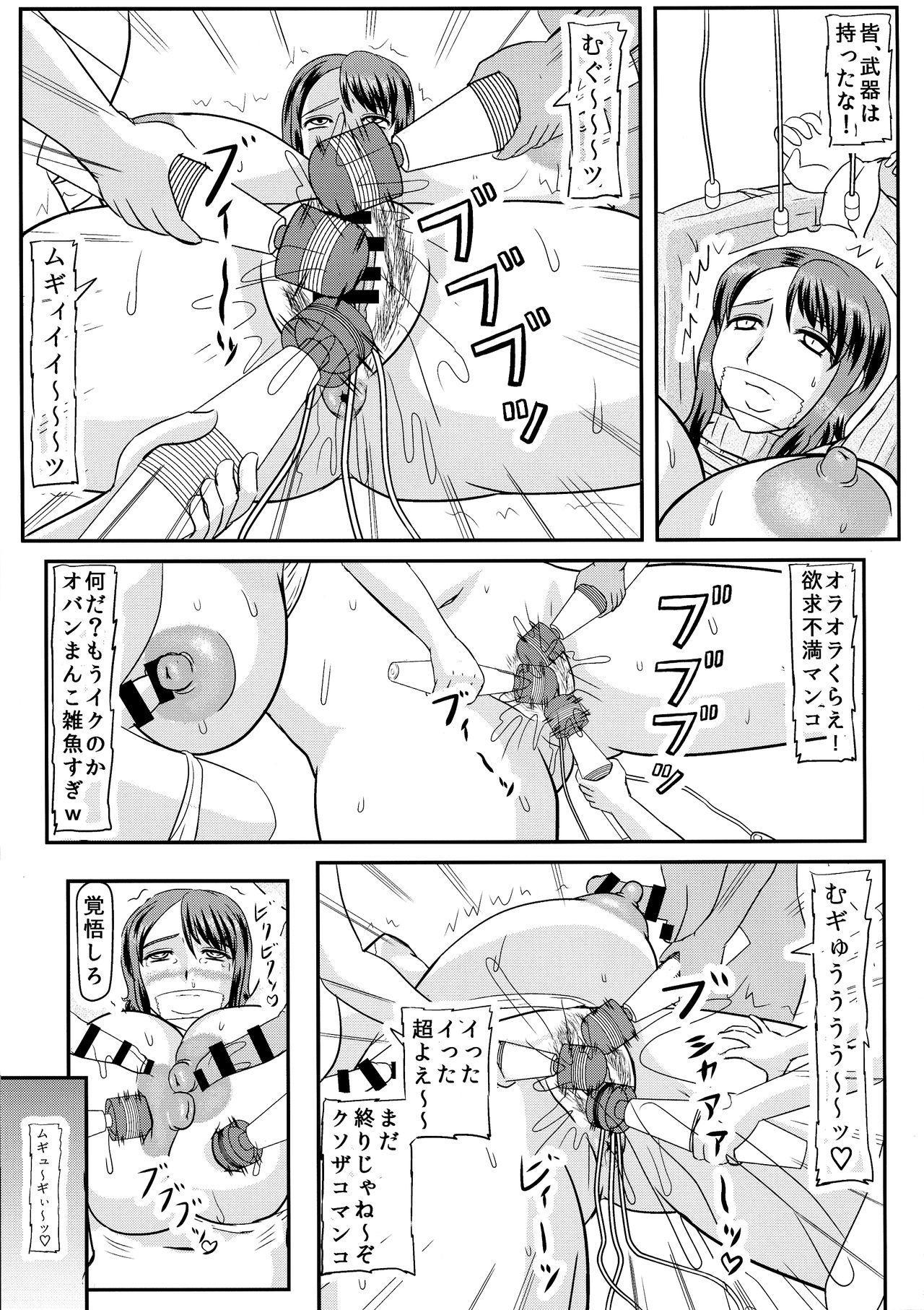 Omae no Kaa-chan no Ana Moratta Kara 6