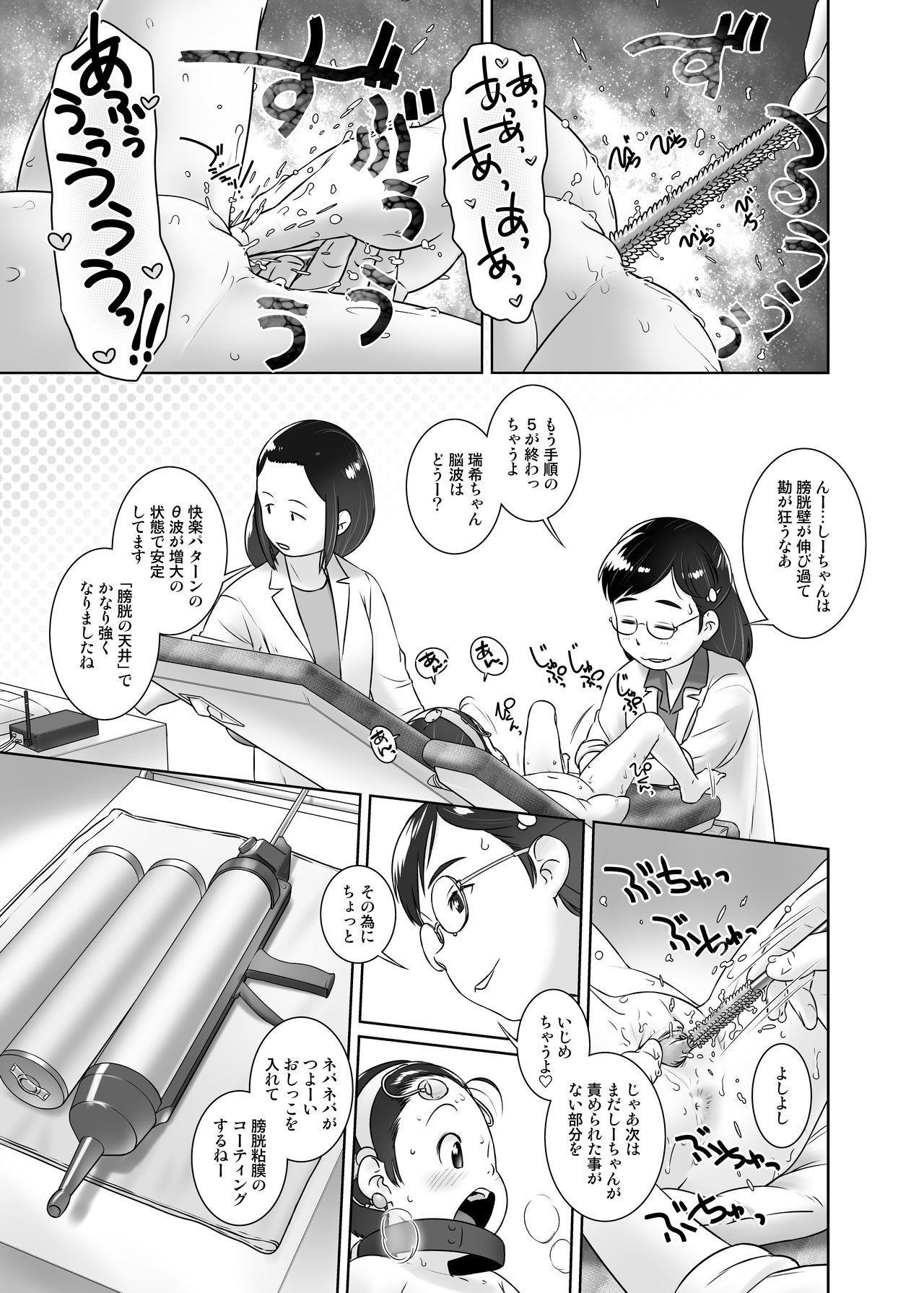 3-sai kara no Oshikko Sensei VII 11