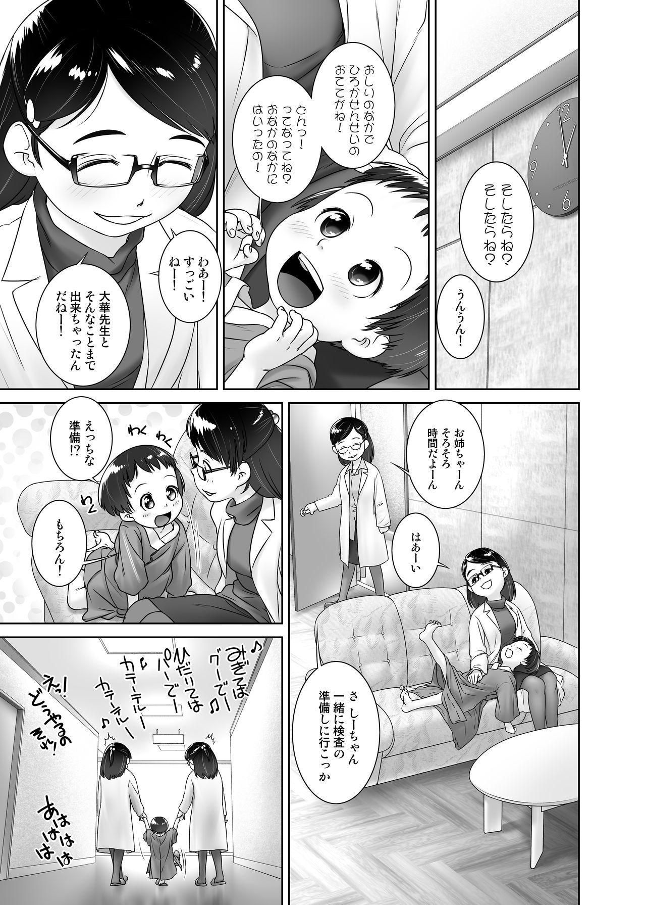 3-sai kara no Oshikko Sensei VII 1