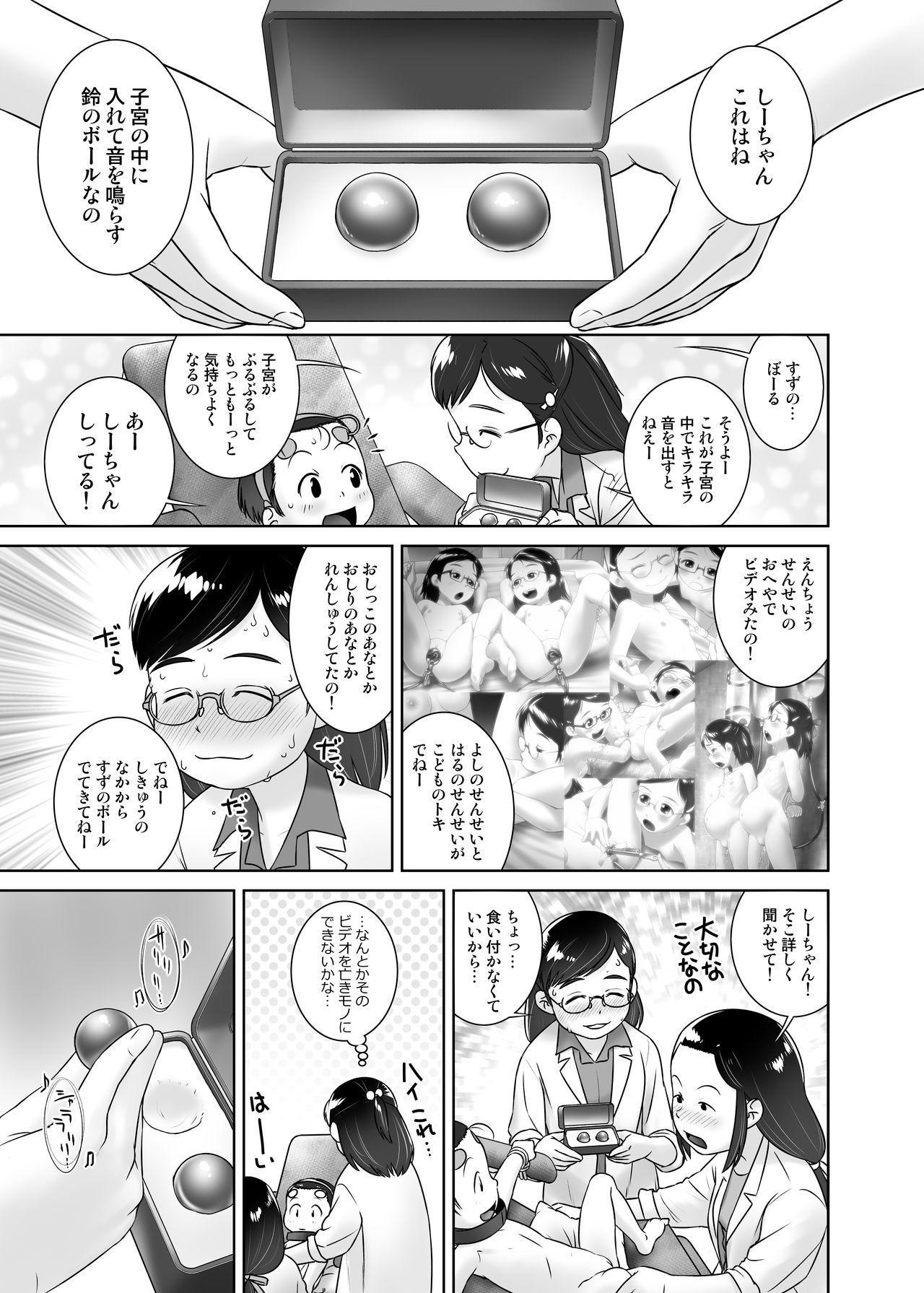 3-sai kara no Oshikko Sensei VII 19