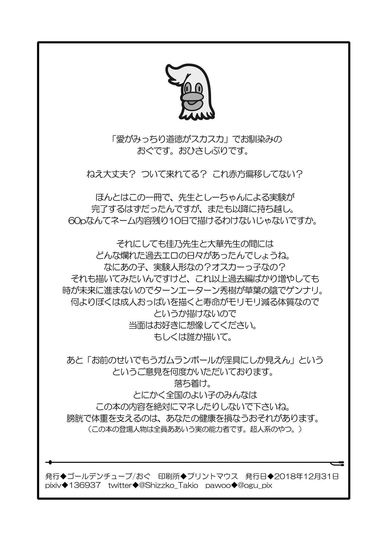 3-sai kara no Oshikko Sensei VII 28