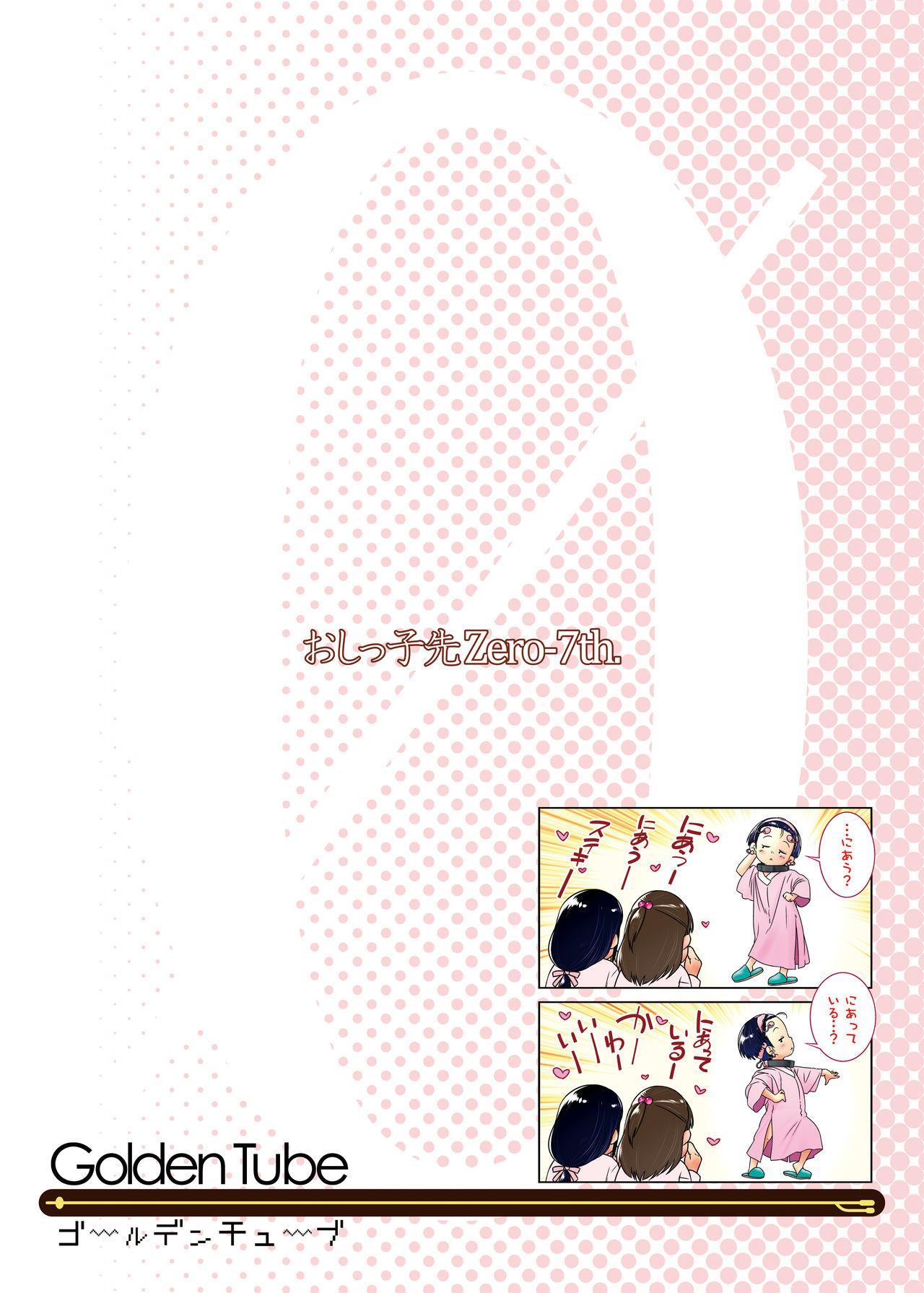 3-sai kara no Oshikko Sensei VII 29