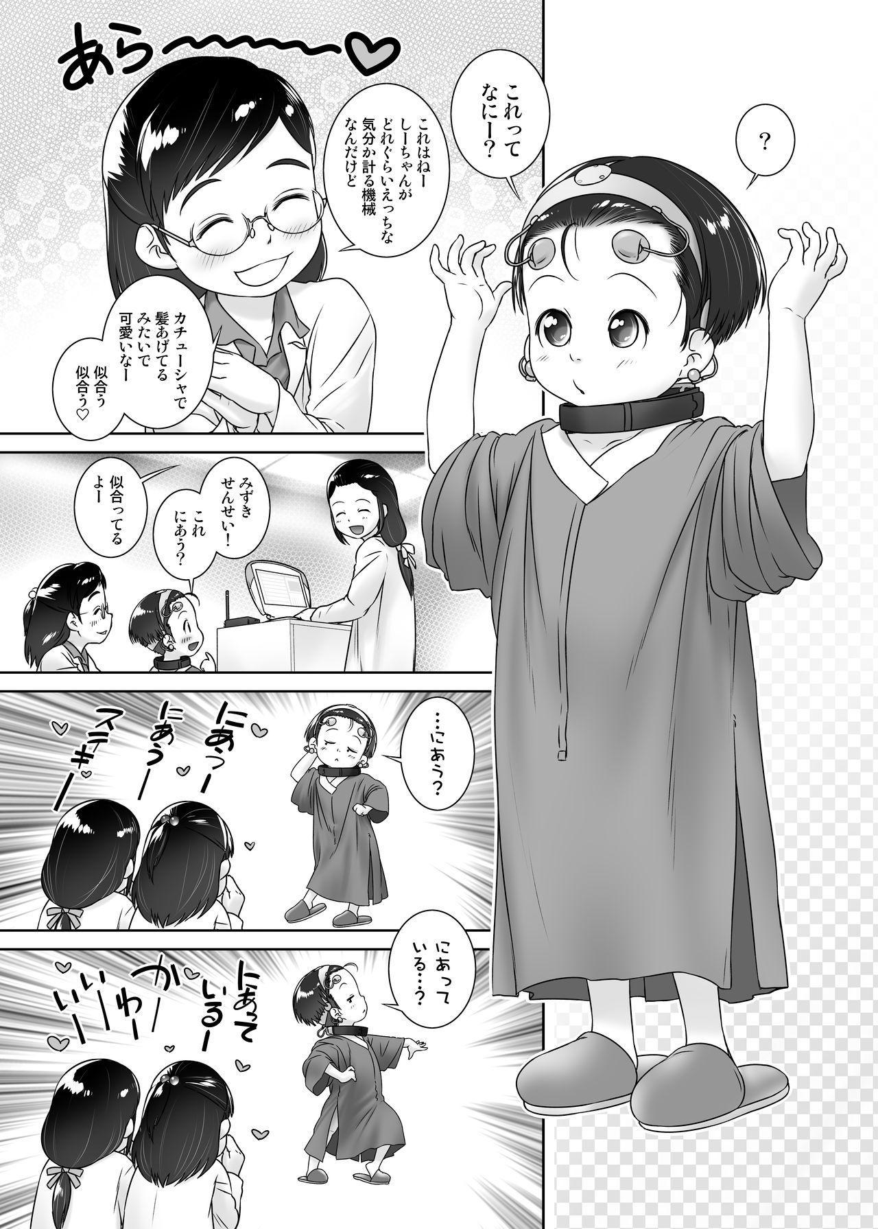 3-sai kara no Oshikko Sensei VII 3