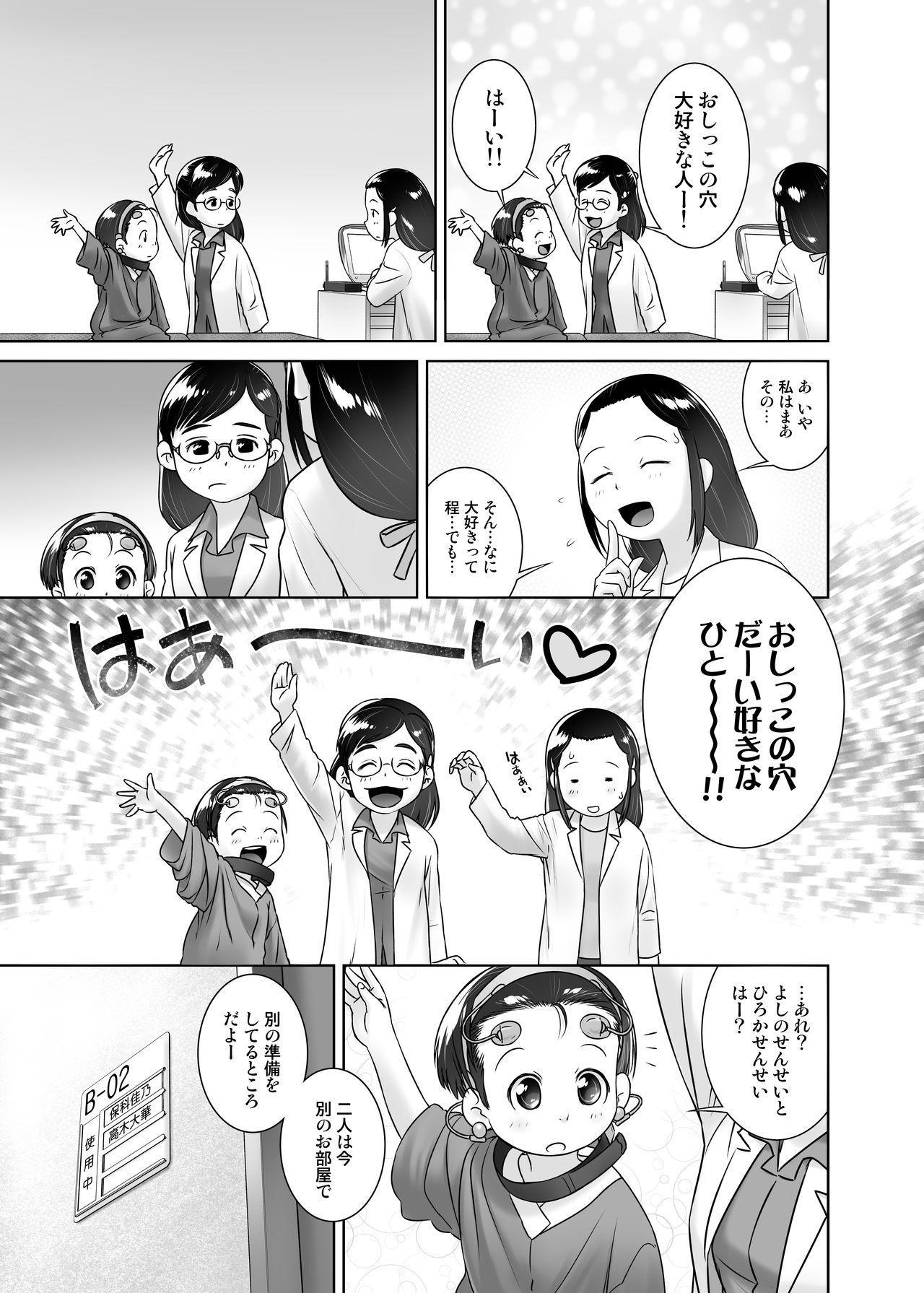 3-sai kara no Oshikko Sensei VII 5