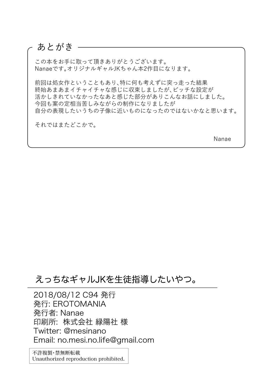 Ecchi na Gal JK o Seito Shidou Shitai Yatsu. 24