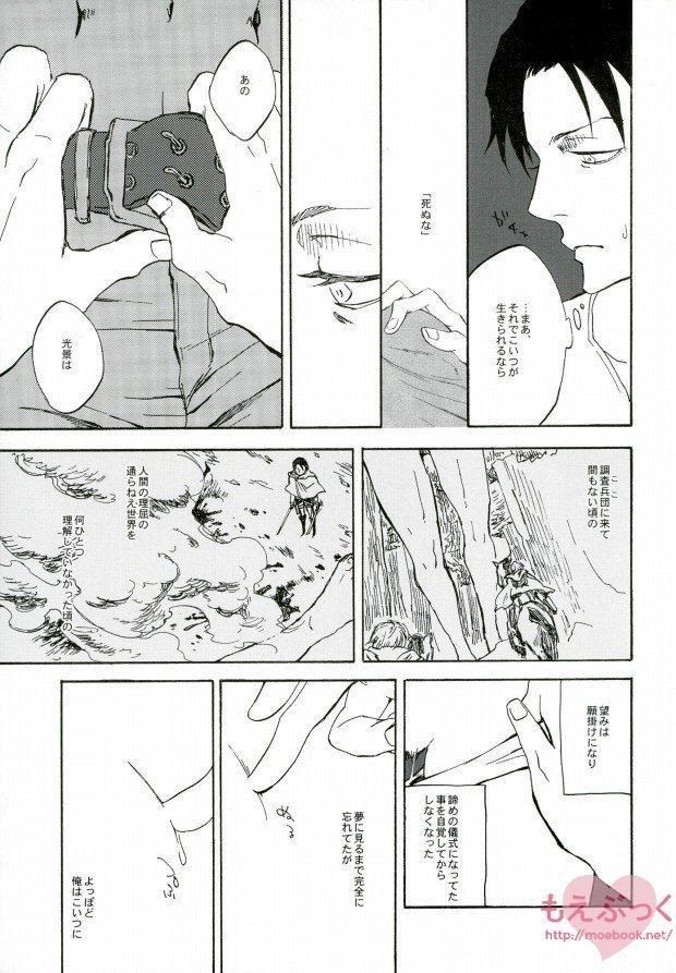 Kuro no Ookami Gin no Ookami 13