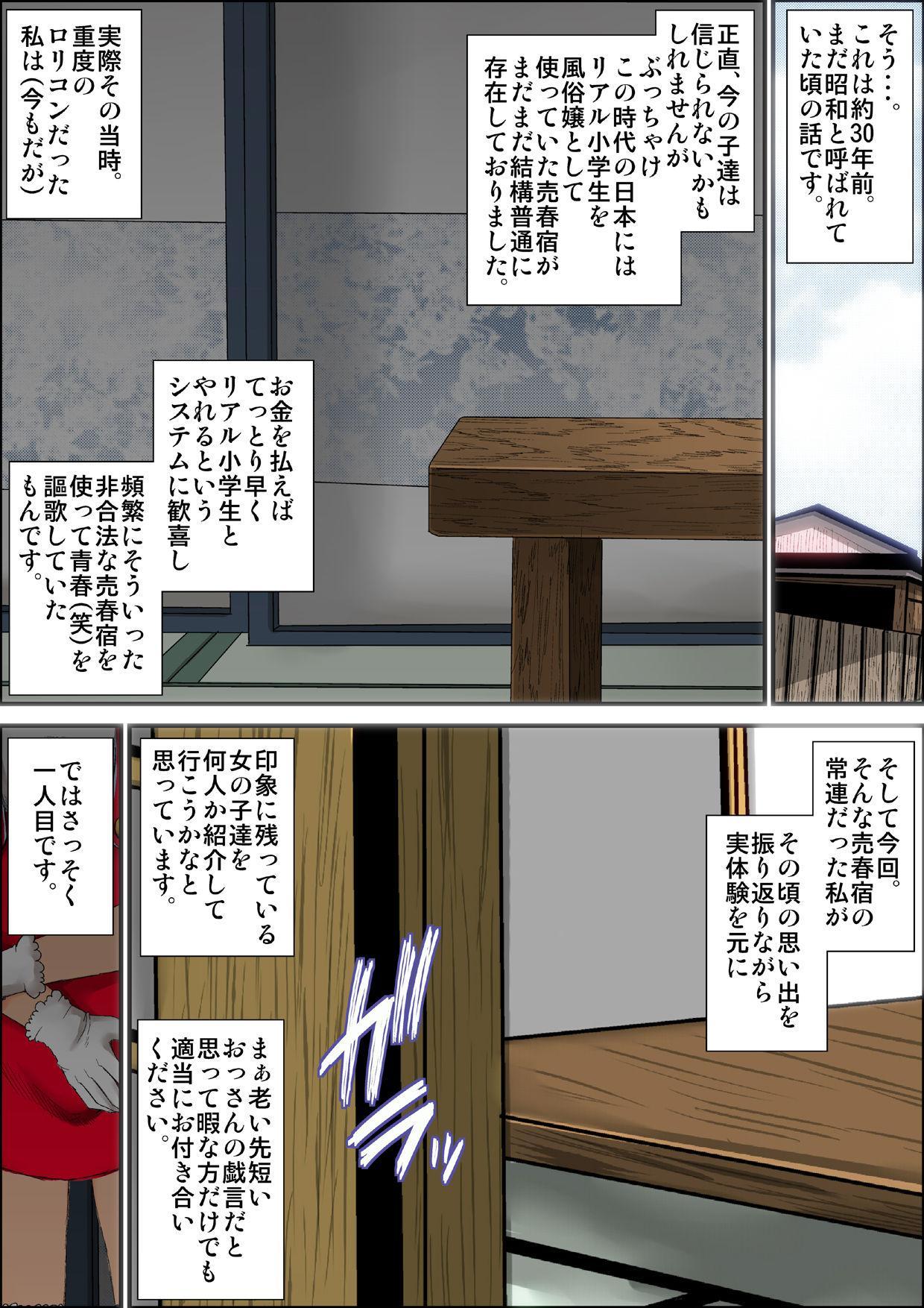 """""""Lolicon Taikendan"""" Shouwa no Gachi Loli Baishunyado ni Kayotteita Toki no Hanashi. 102"""