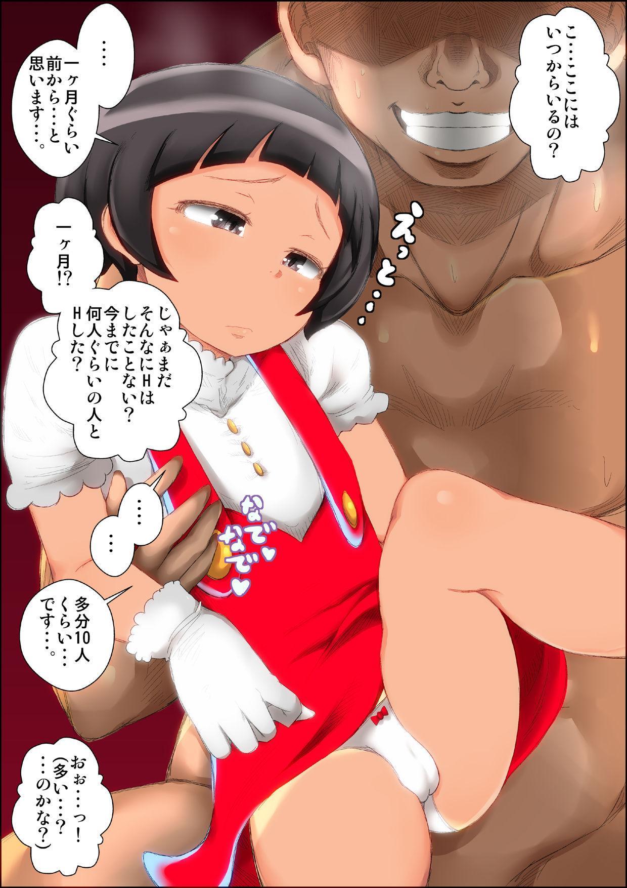 """""""Lolicon Taikendan"""" Shouwa no Gachi Loli Baishunyado ni Kayotteita Toki no Hanashi. 111"""