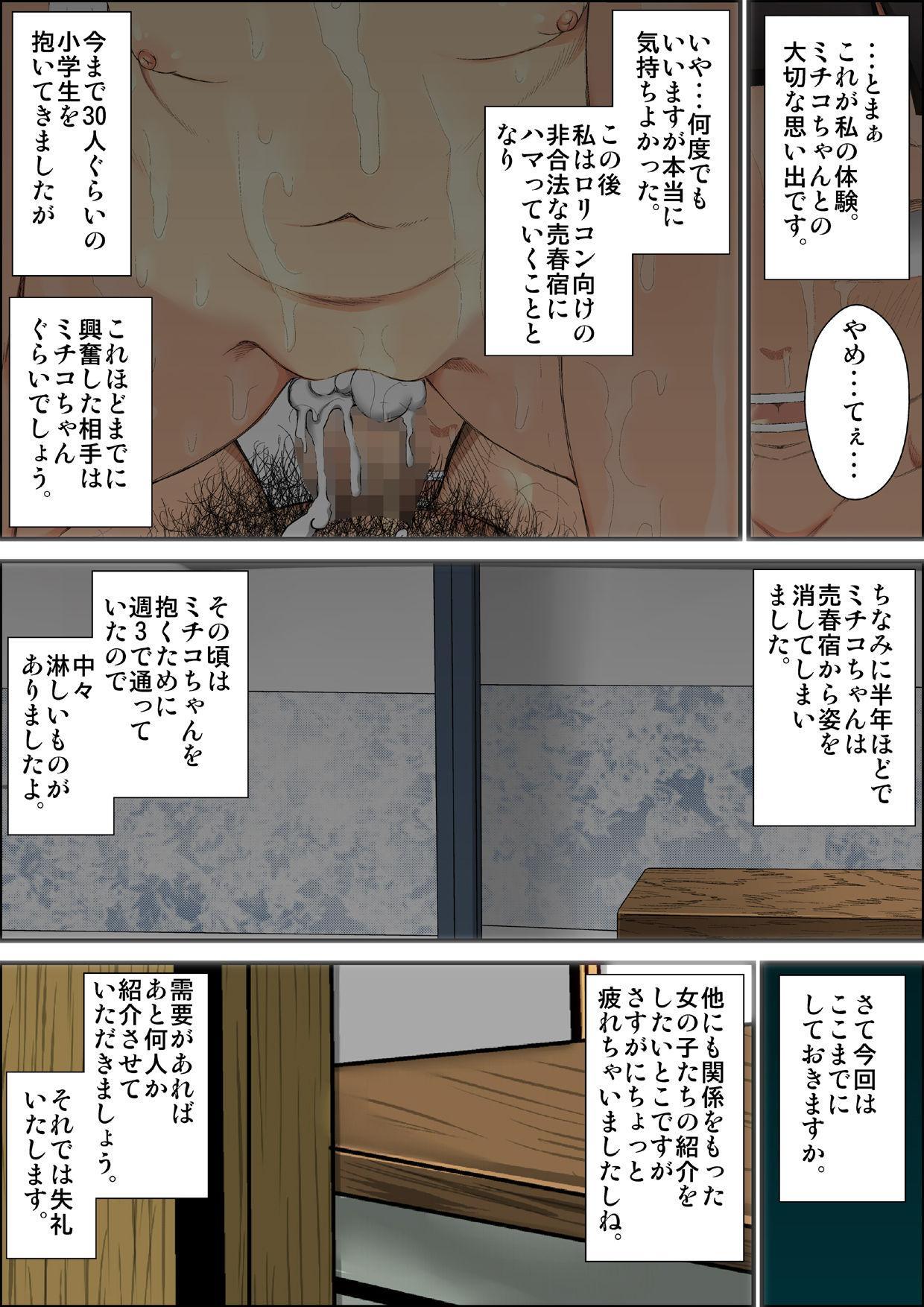"""""""Lolicon Taikendan"""" Shouwa no Gachi Loli Baishunyado ni Kayotteita Toki no Hanashi. 133"""