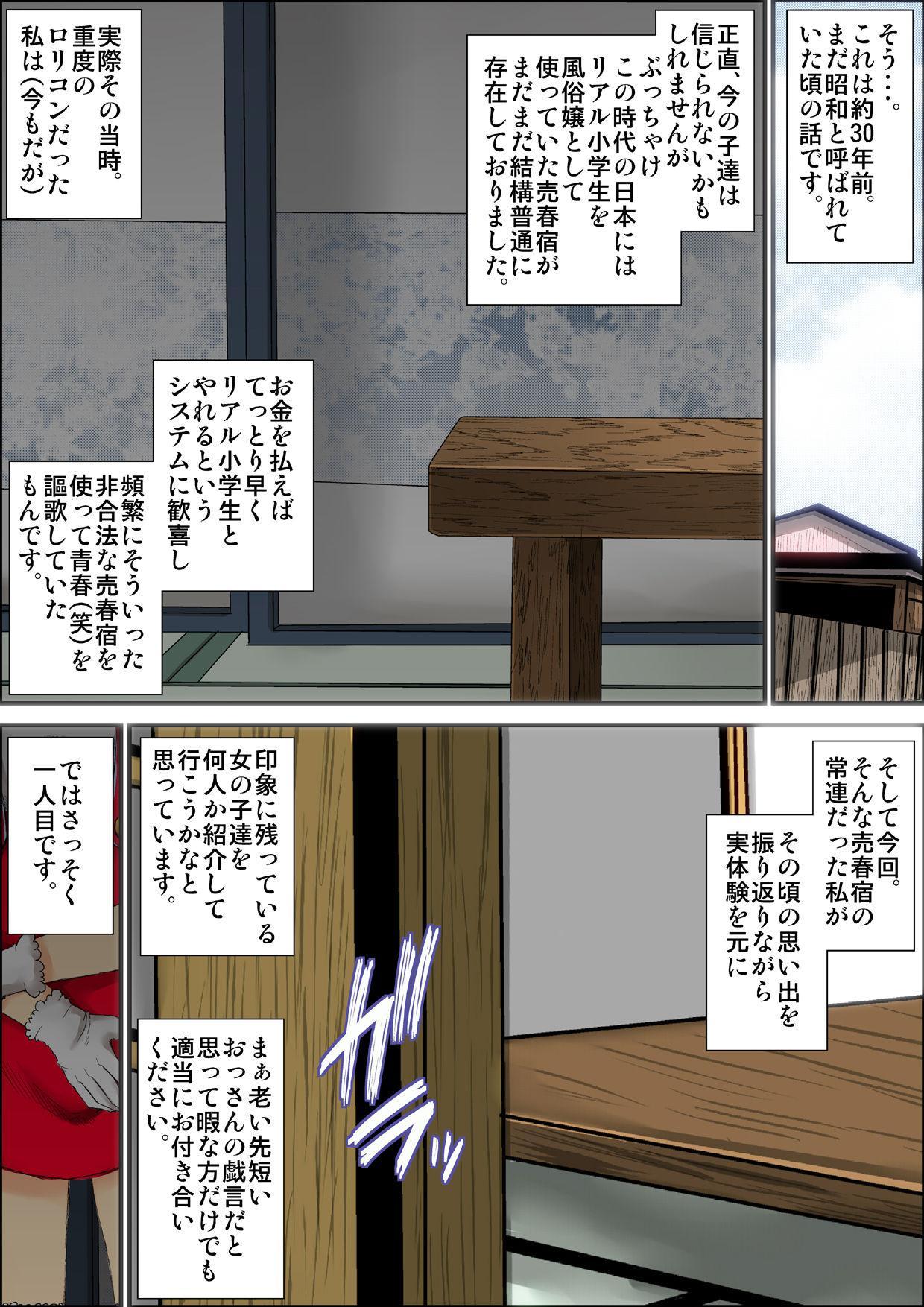 """""""Lolicon Taikendan"""" Shouwa no Gachi Loli Baishunyado ni Kayotteita Toki no Hanashi. 1"""