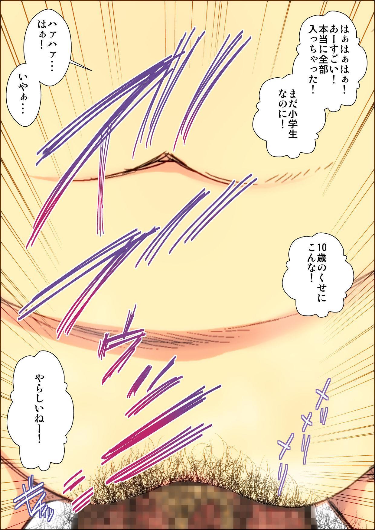 """""""Lolicon Taikendan"""" Shouwa no Gachi Loli Baishunyado ni Kayotteita Toki no Hanashi. 26"""