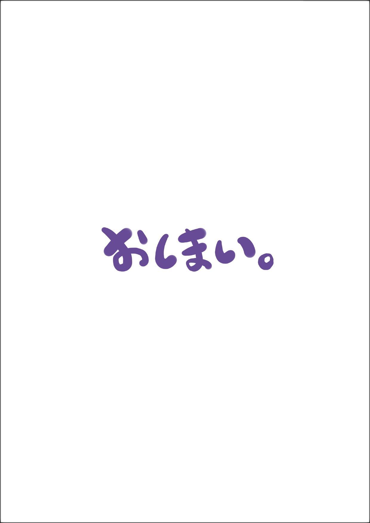 """""""Lolicon Taikendan"""" Shouwa no Gachi Loli Baishunyado ni Kayotteita Toki no Hanashi. 33"""