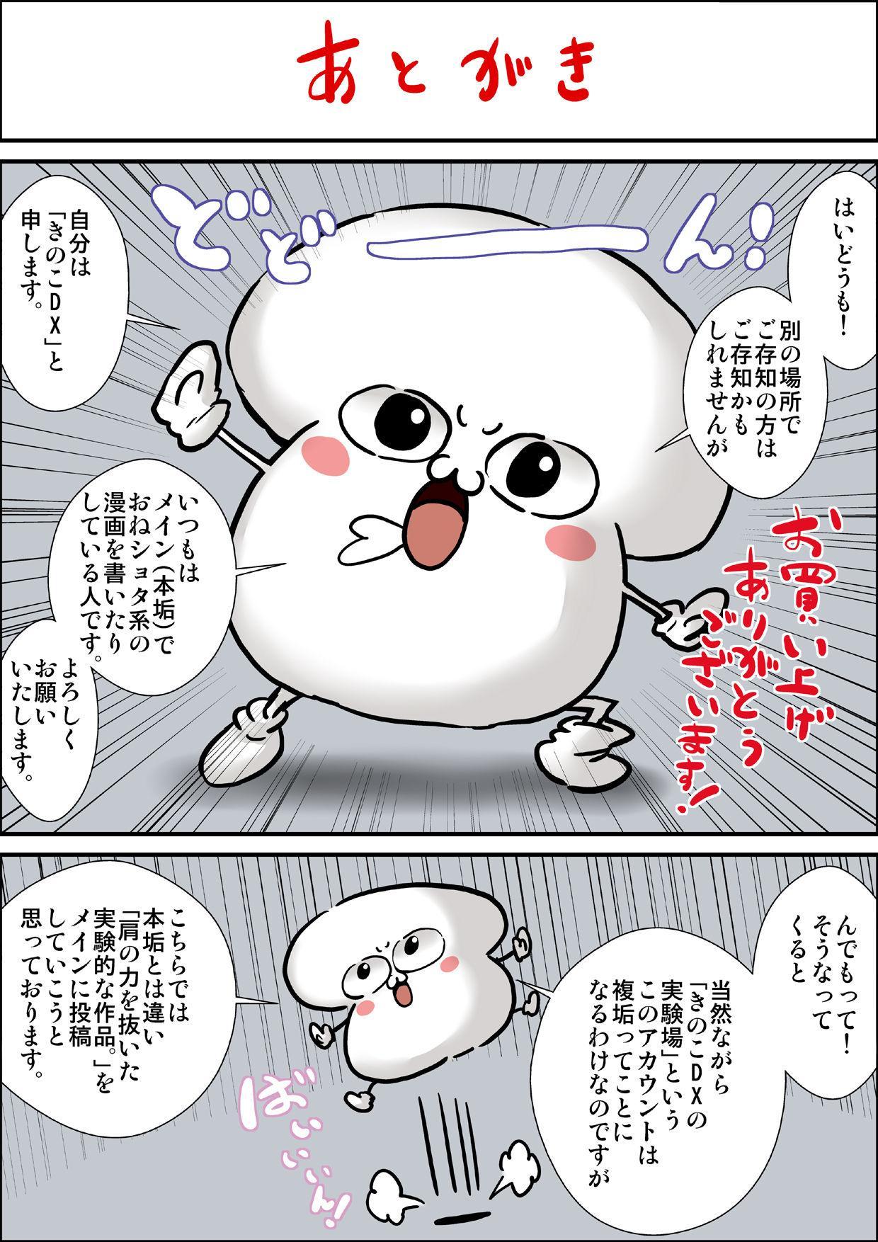 """""""Lolicon Taikendan"""" Shouwa no Gachi Loli Baishunyado ni Kayotteita Toki no Hanashi. 34"""