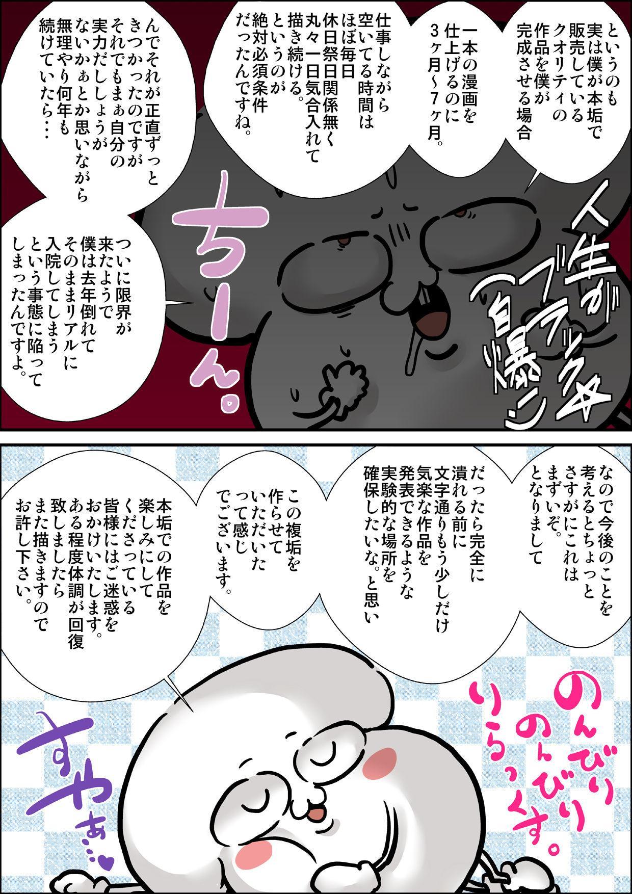"""""""Lolicon Taikendan"""" Shouwa no Gachi Loli Baishunyado ni Kayotteita Toki no Hanashi. 35"""