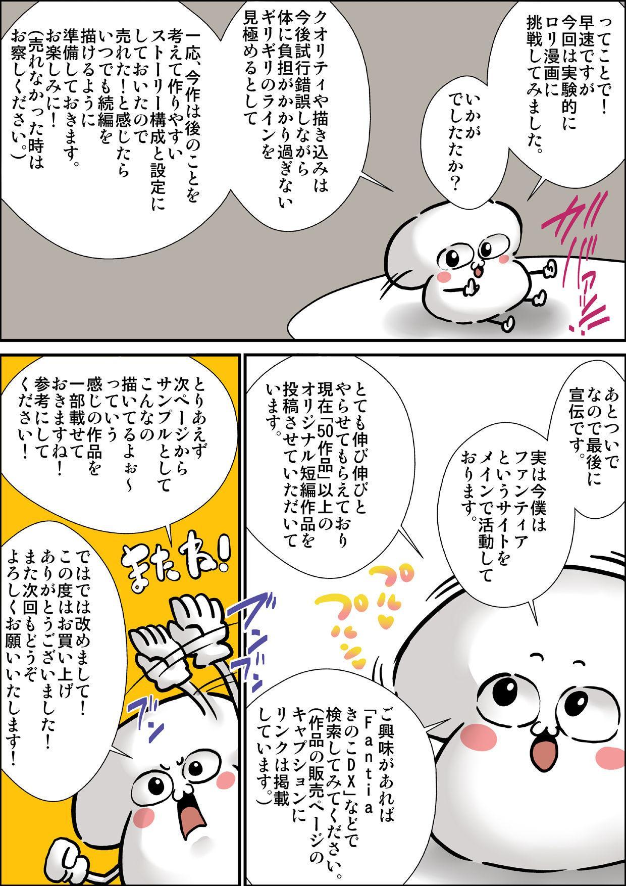 """""""Lolicon Taikendan"""" Shouwa no Gachi Loli Baishunyado ni Kayotteita Toki no Hanashi. 36"""