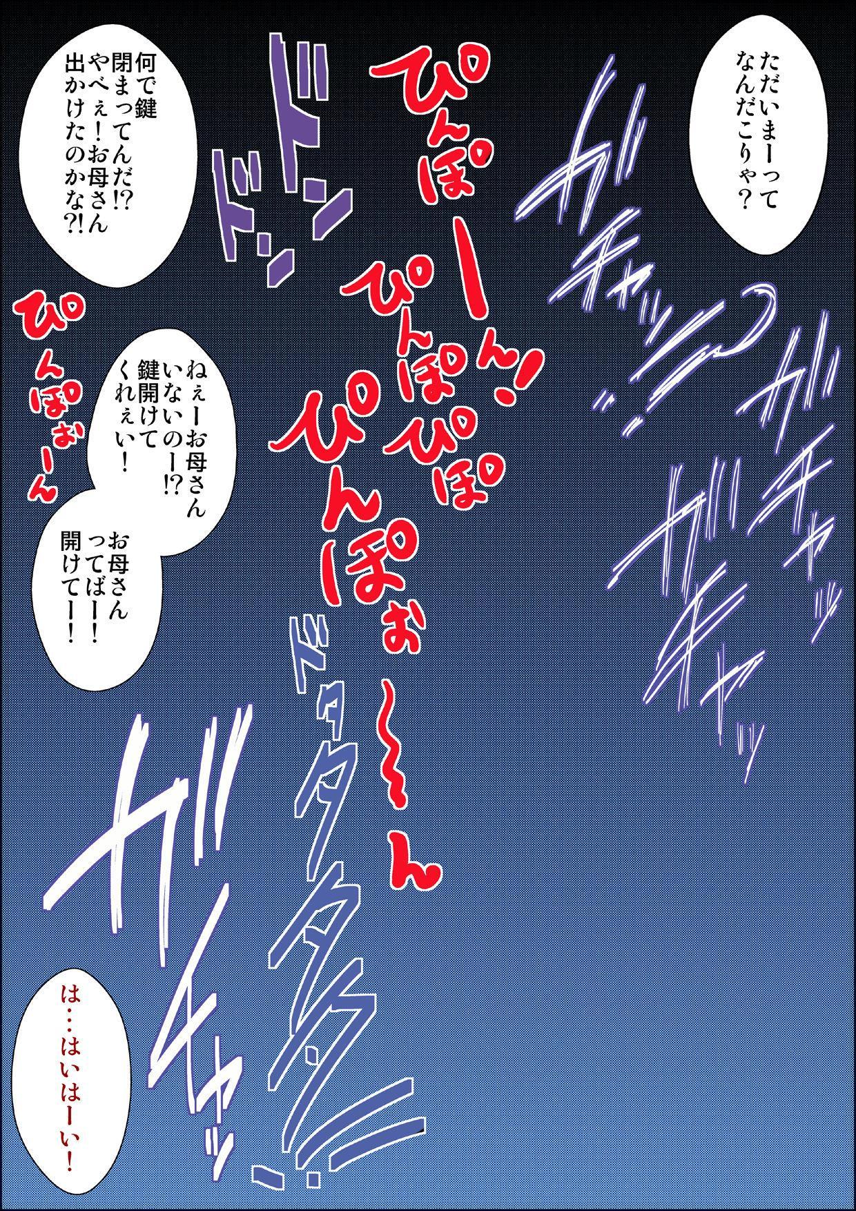 """""""Lolicon Taikendan"""" Shouwa no Gachi Loli Baishunyado ni Kayotteita Toki no Hanashi. 48"""
