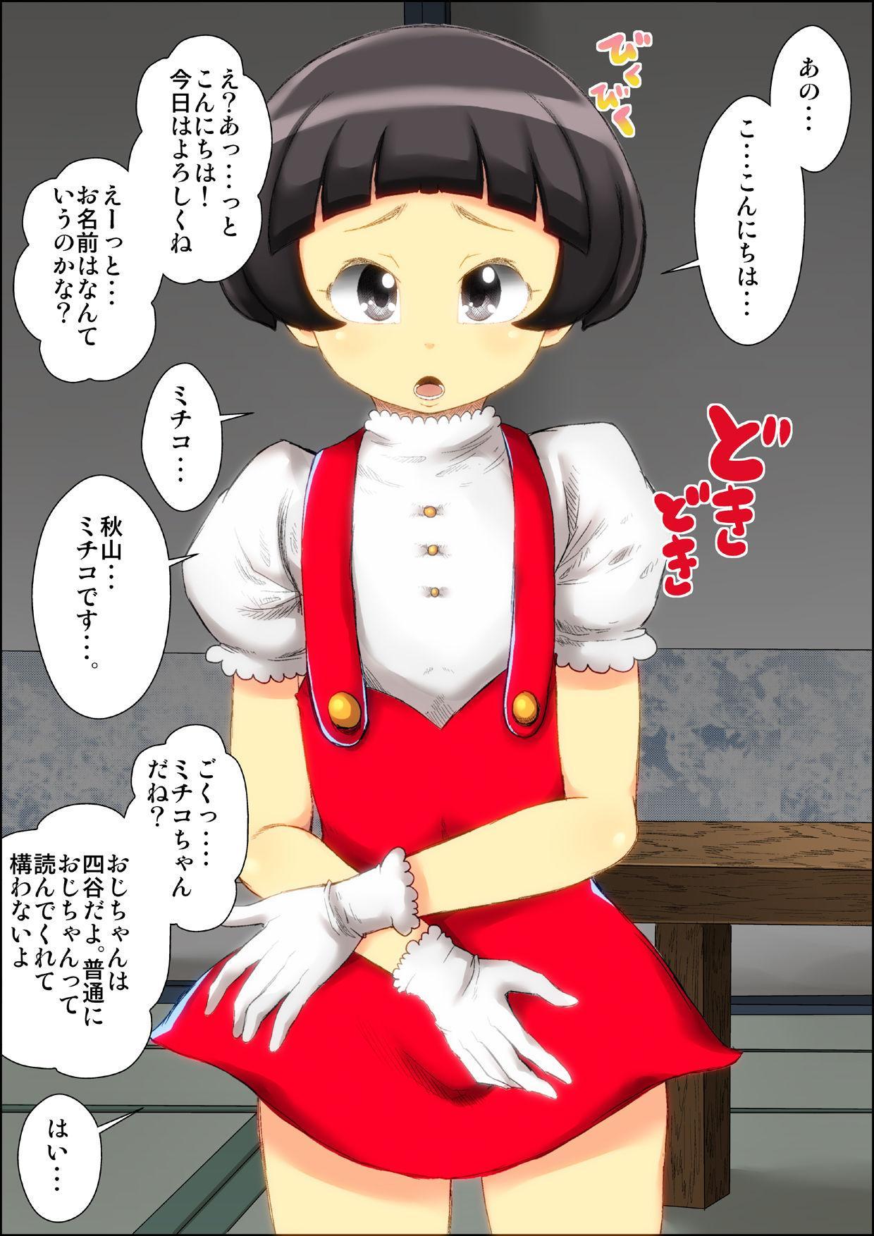 """""""Lolicon Taikendan"""" Shouwa no Gachi Loli Baishunyado ni Kayotteita Toki no Hanashi. 4"""