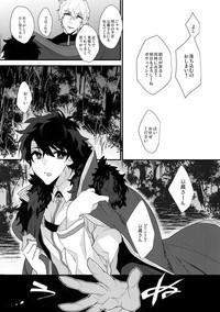 Bukiyou na Kare no Amayakashikata 5