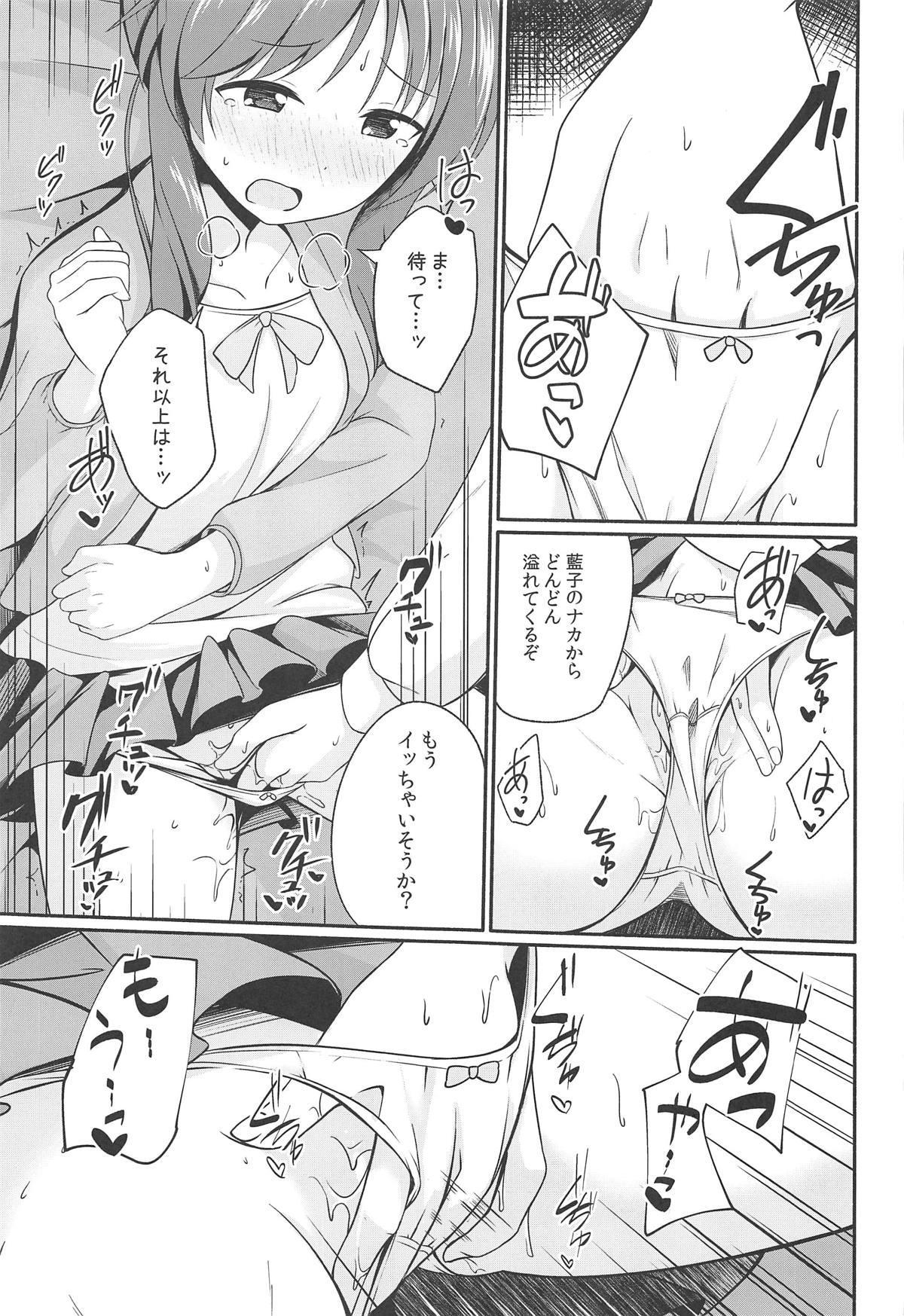 Aiko Myu Endless 7 9