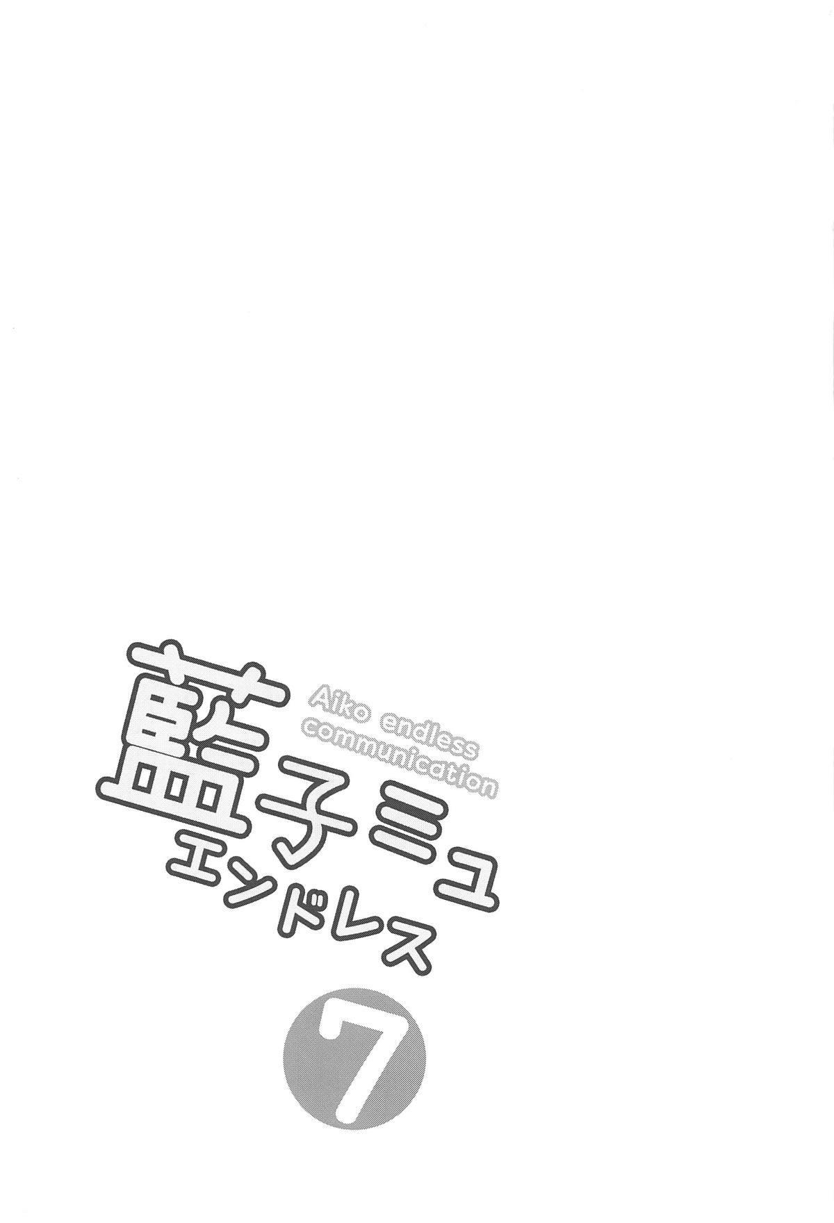 Aiko Myu Endless 7 19