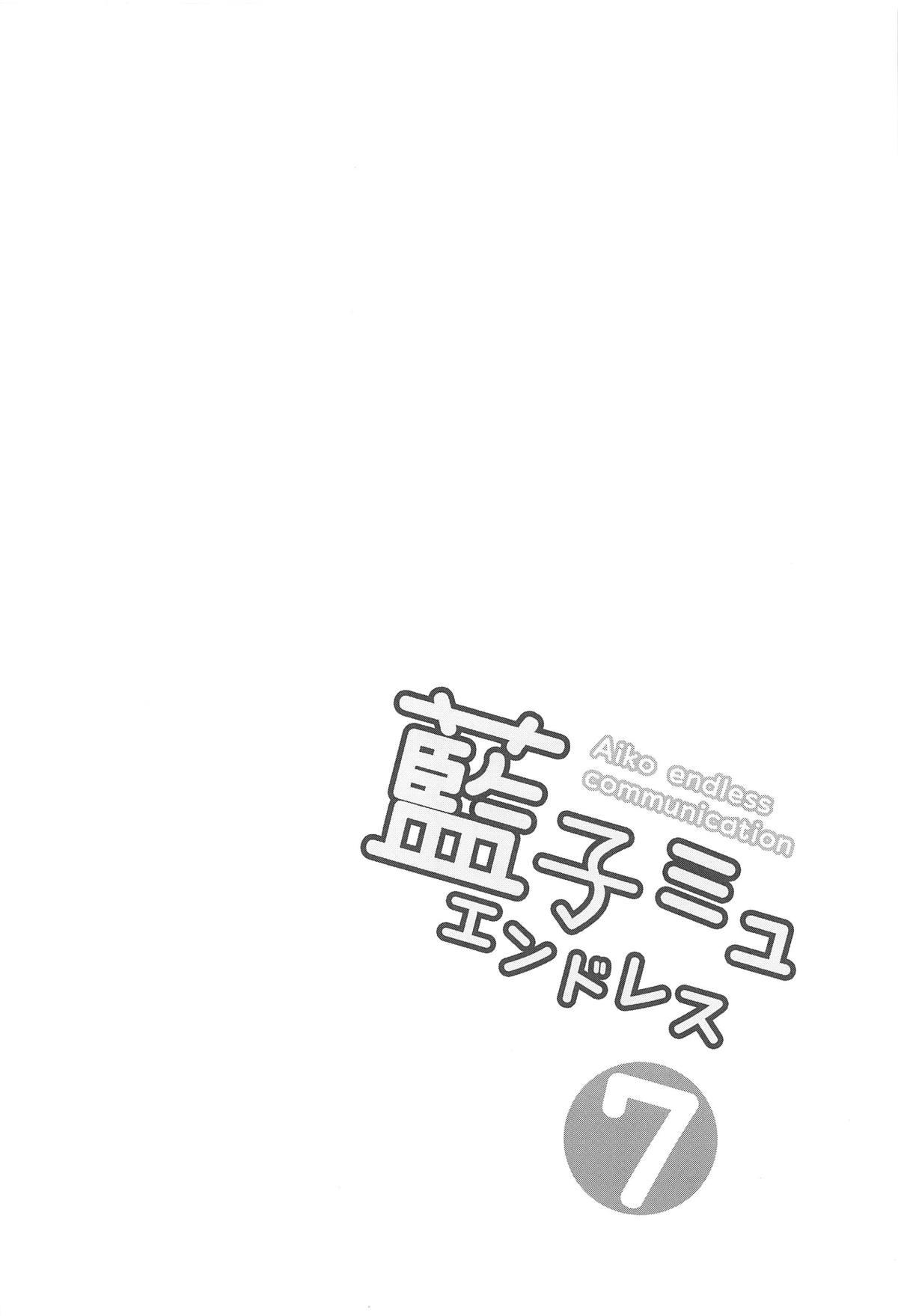 Aiko Myu Endless 7 2