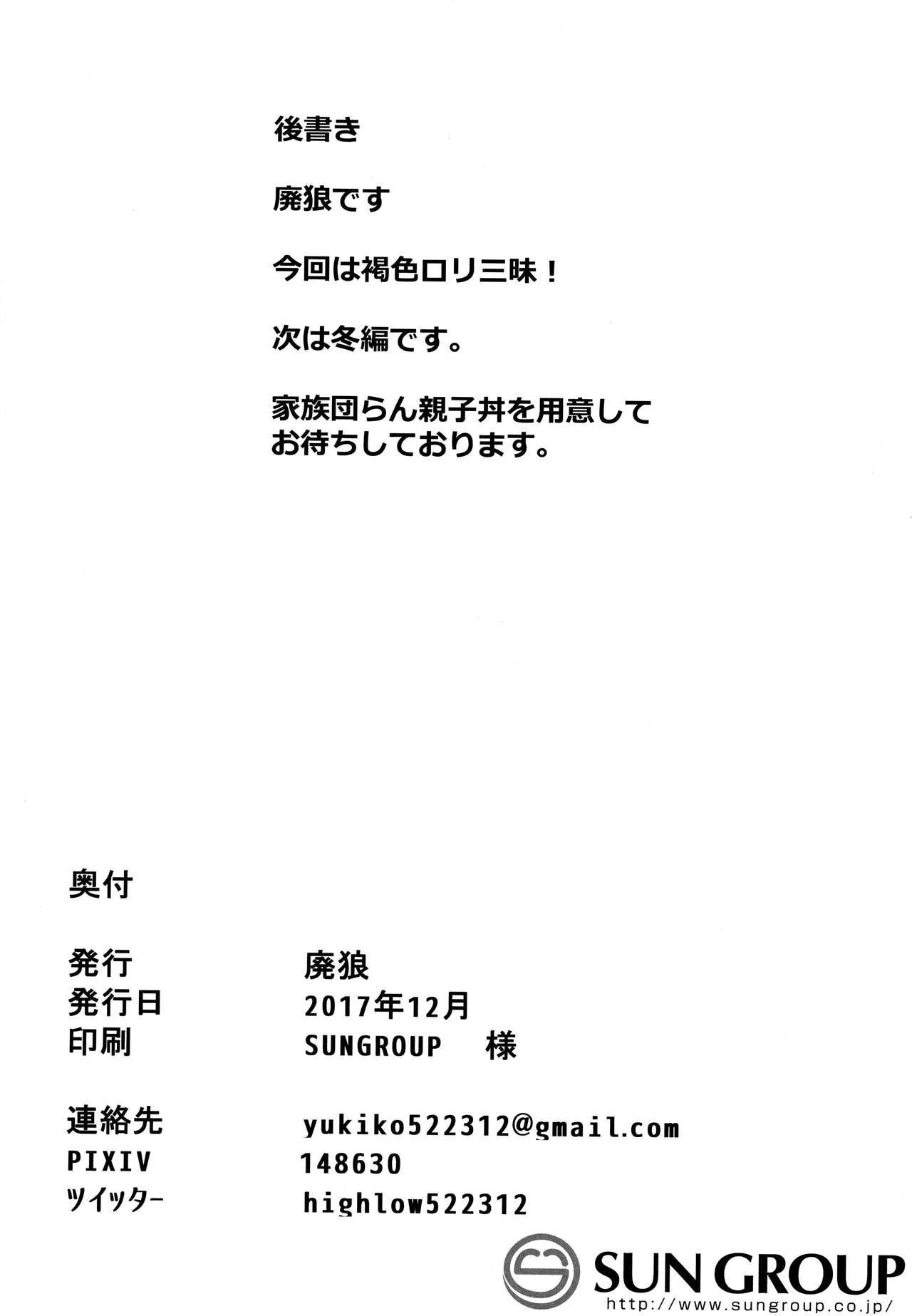 Kasshoku Zanmai Akiurara Hen 20