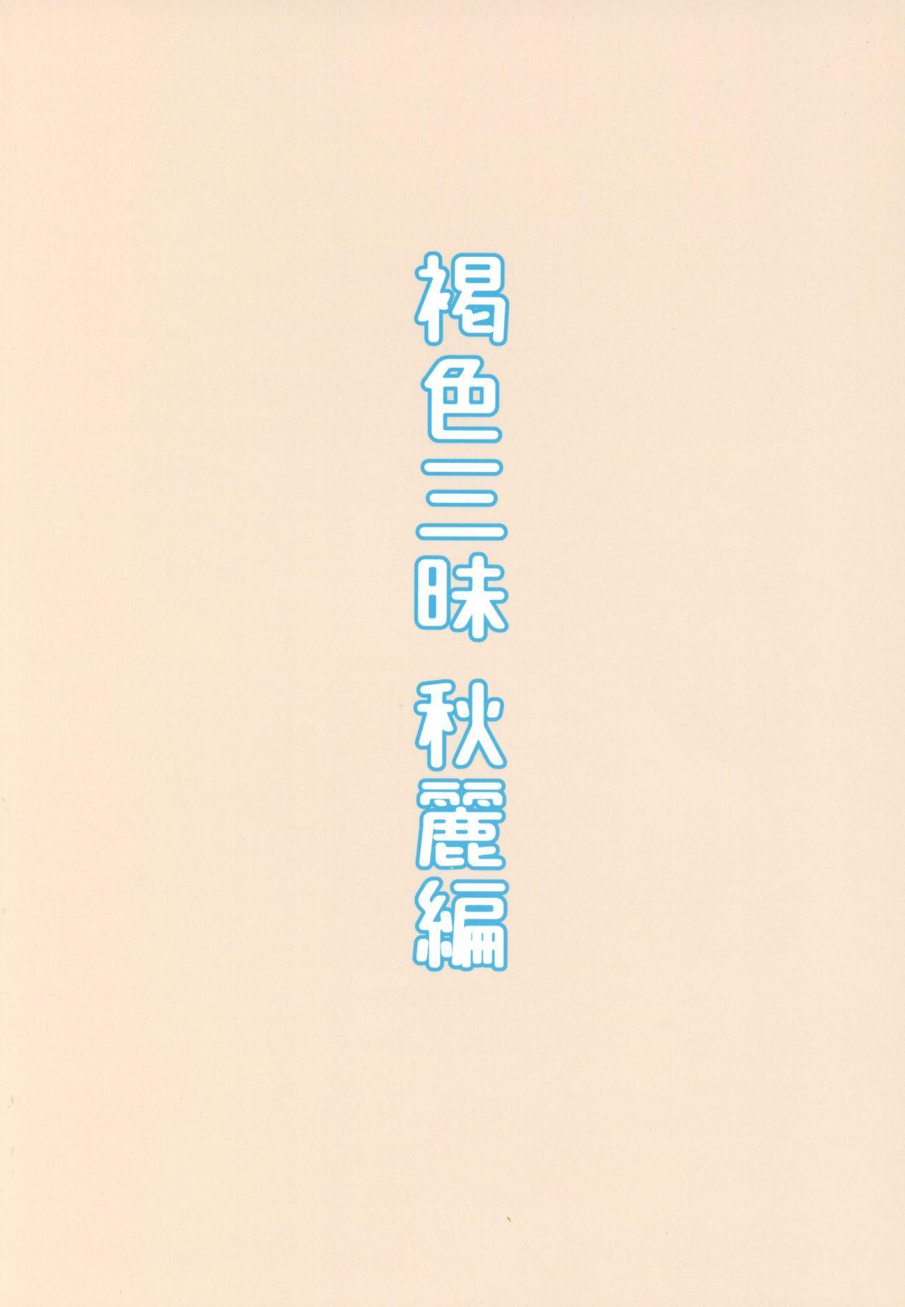 Kasshoku Zanmai Akiurara Hen 21