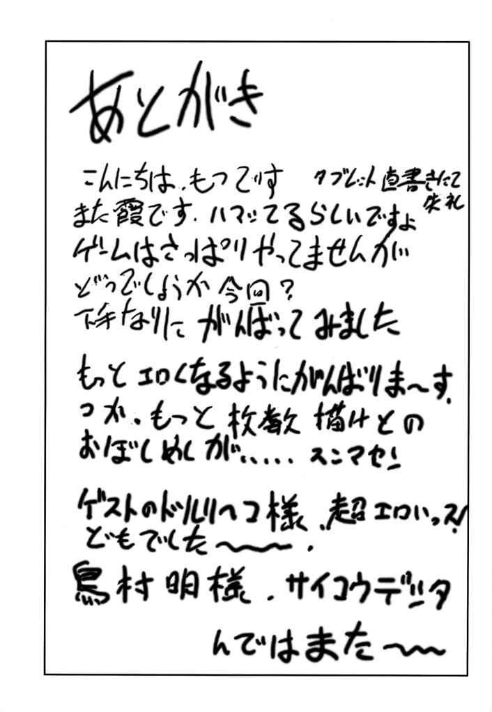 Motsu no Kasumi bon 24