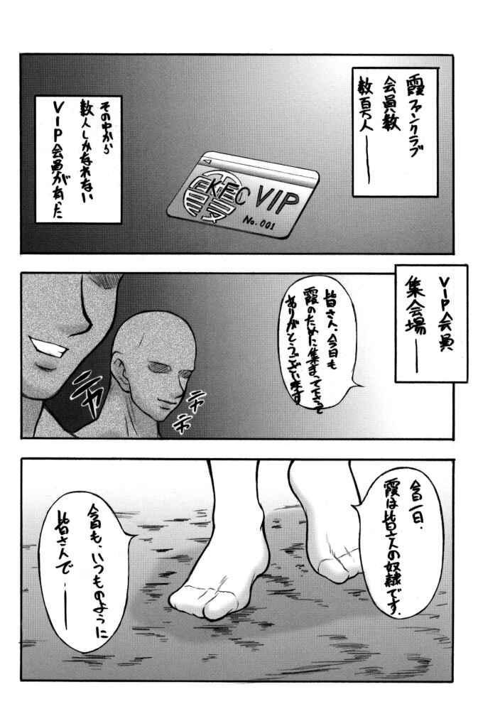 Motsu no Kasumi bon 5