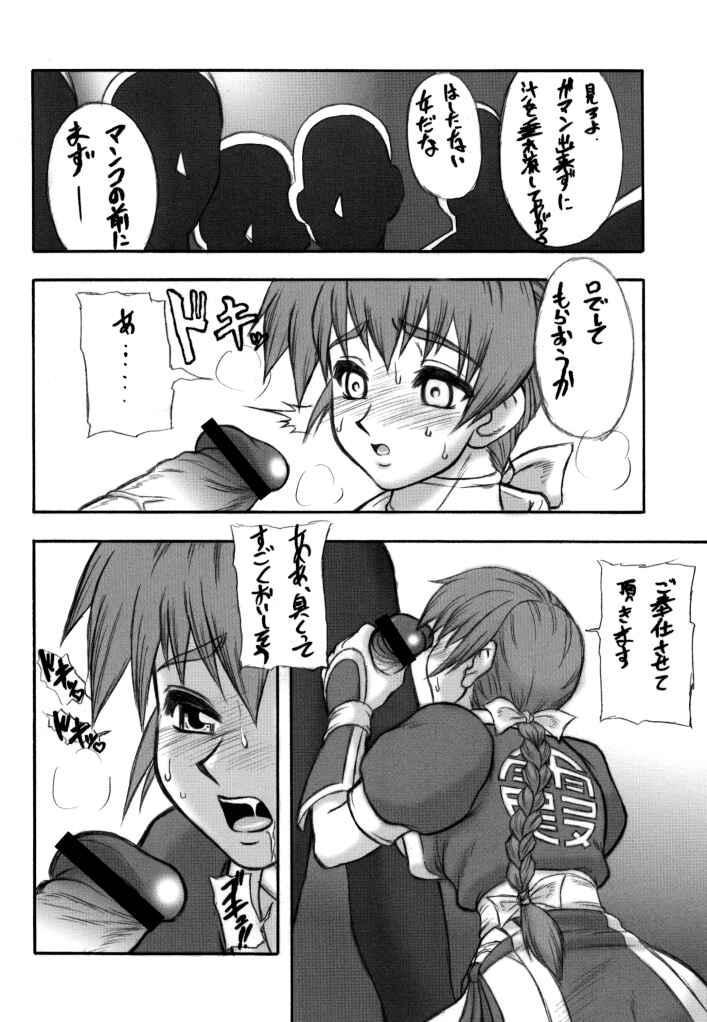 Motsu no Kasumi bon 7