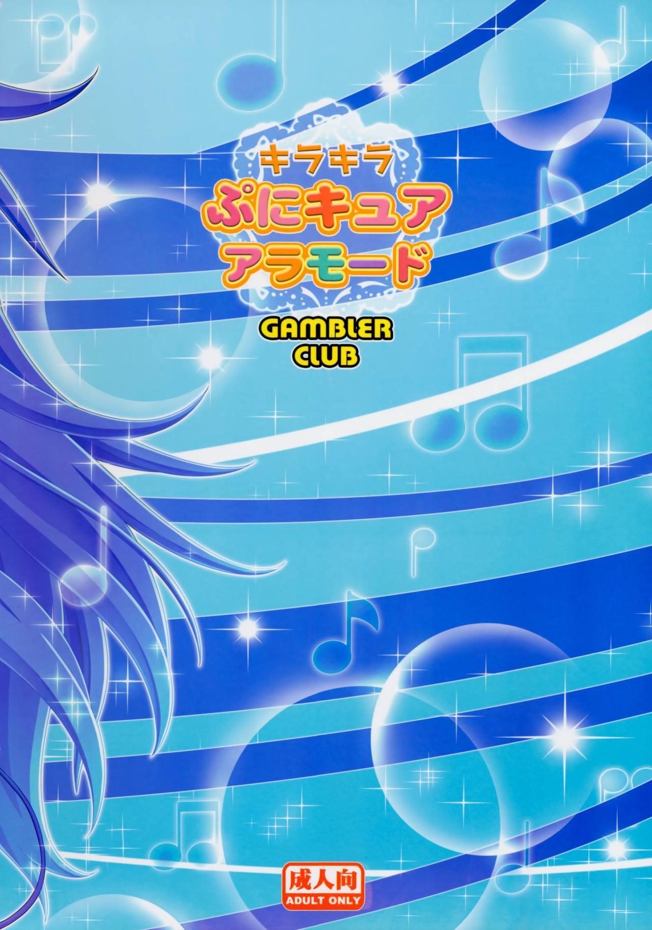 Kirakira PuniCure a la Mode 26